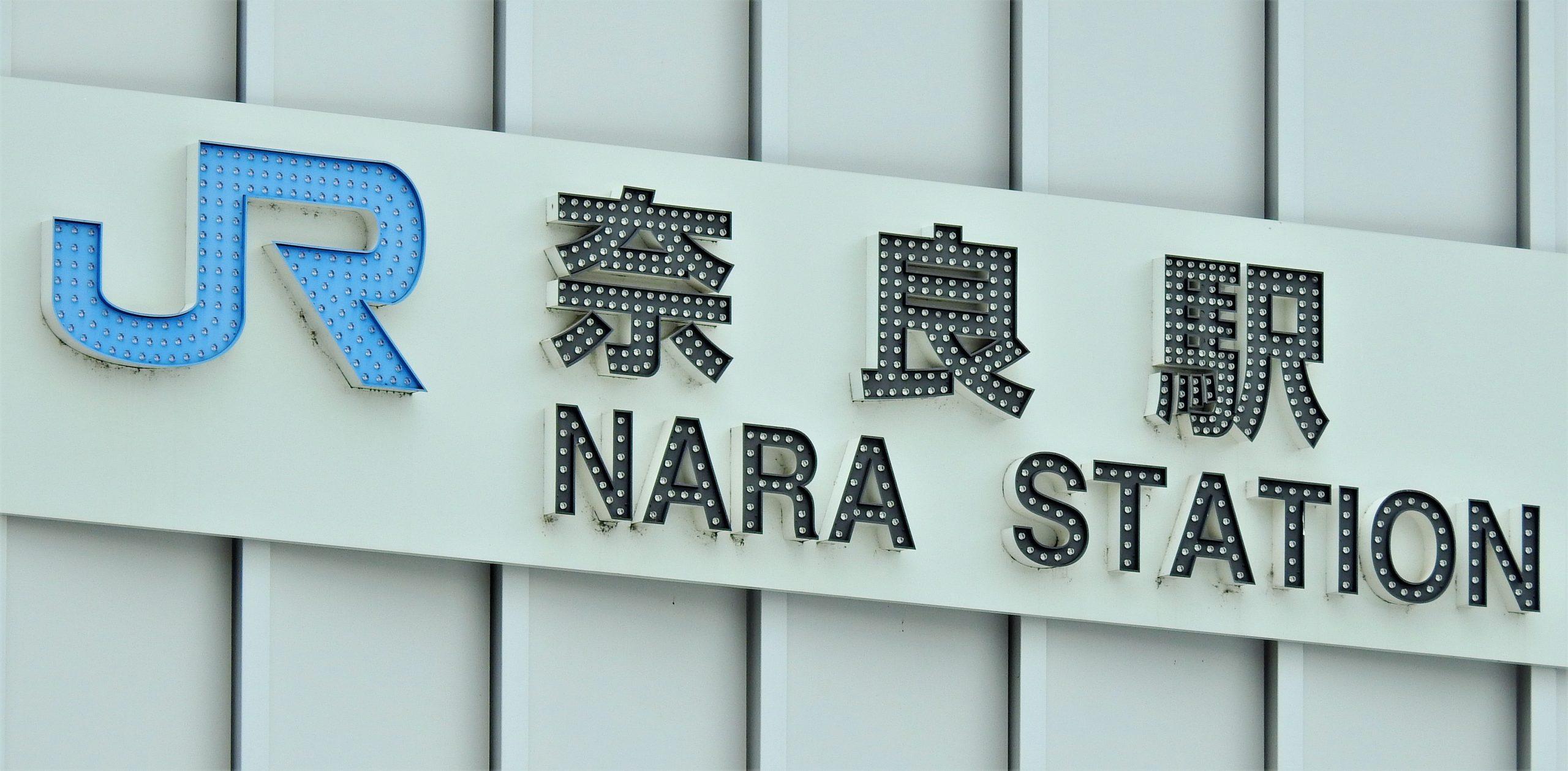 奈良県 奈良駅