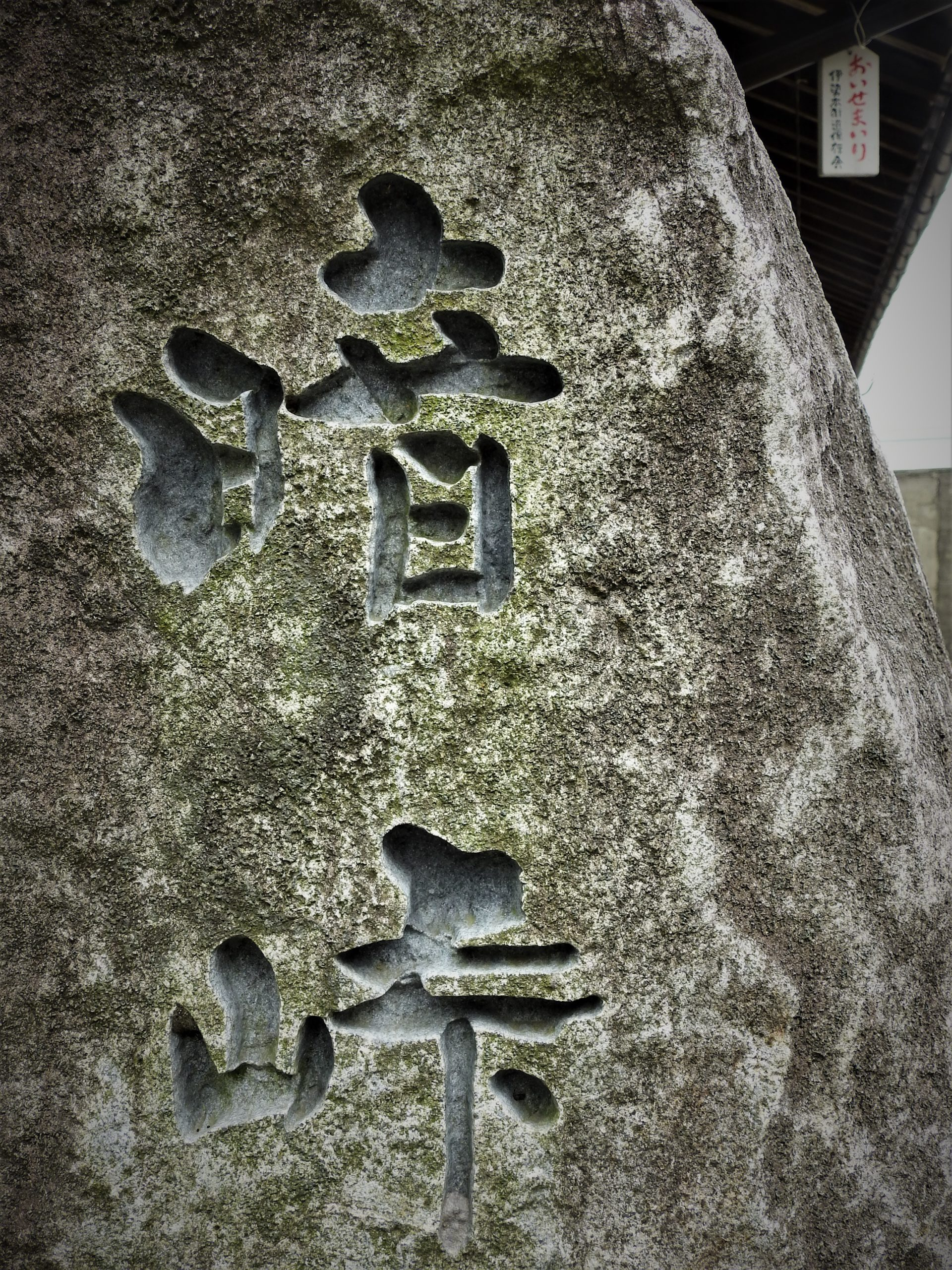 奈良県 暗峠