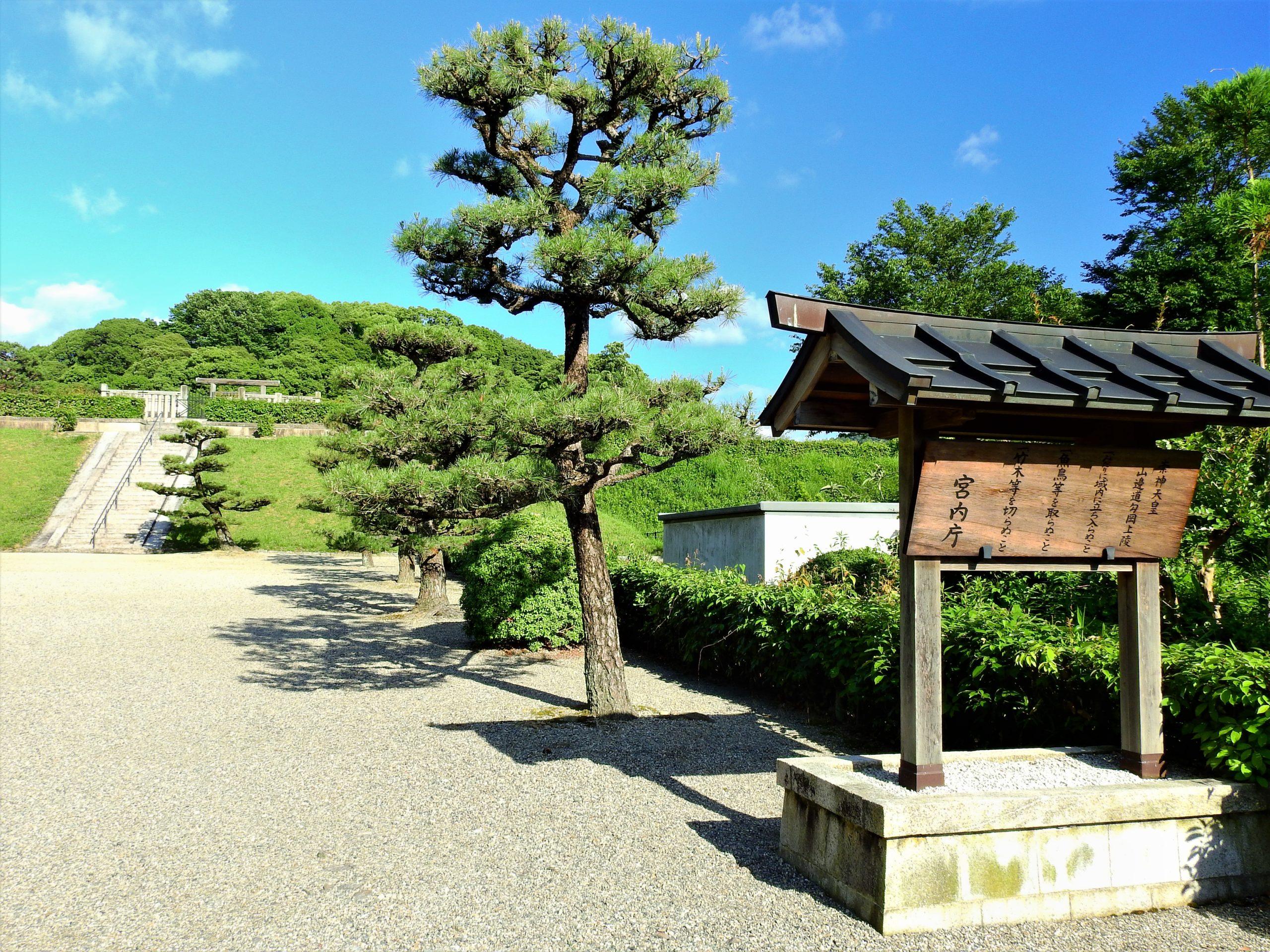 奈良県 崇神天皇陵
