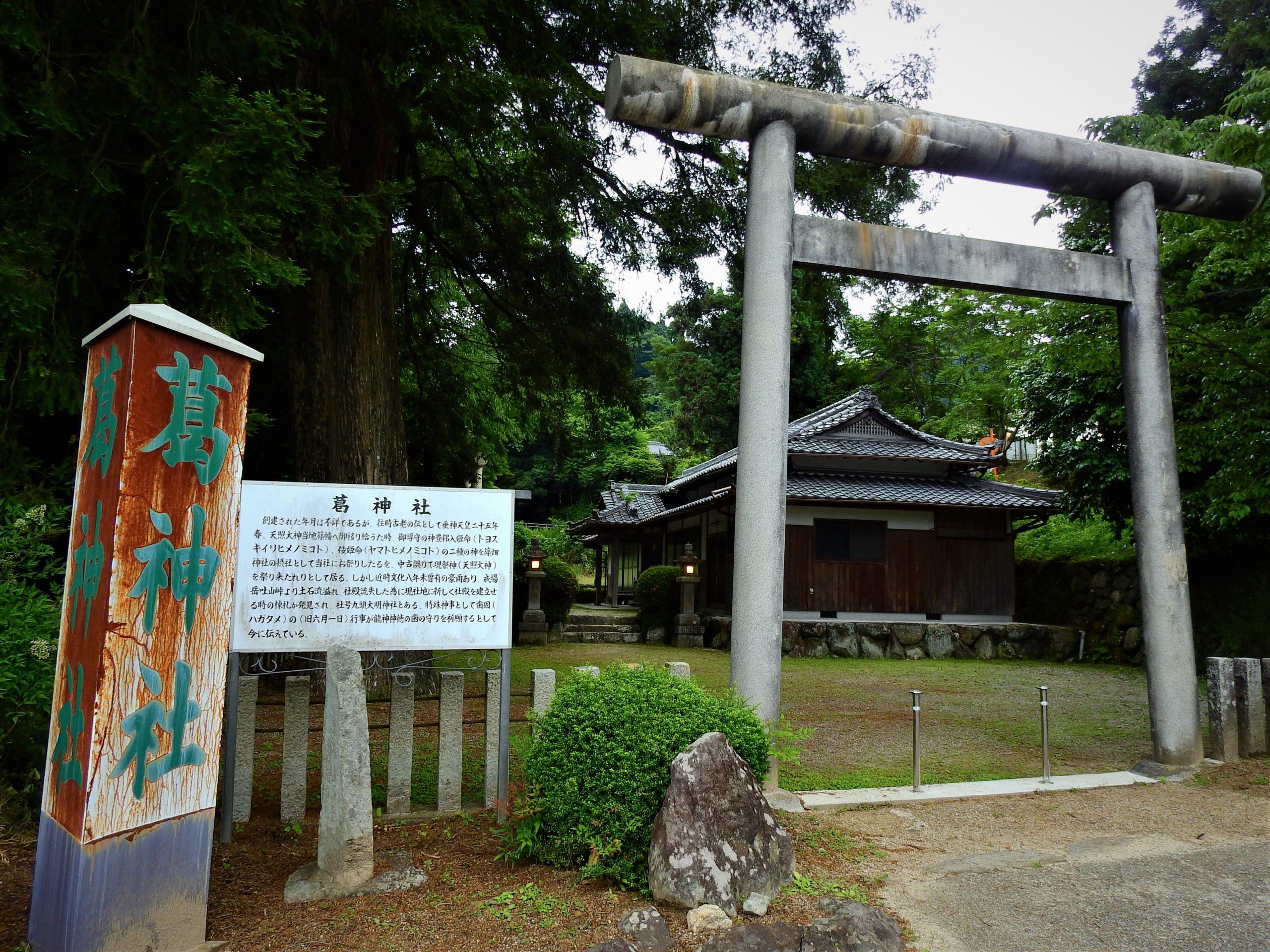 奈良県 宇陀市
