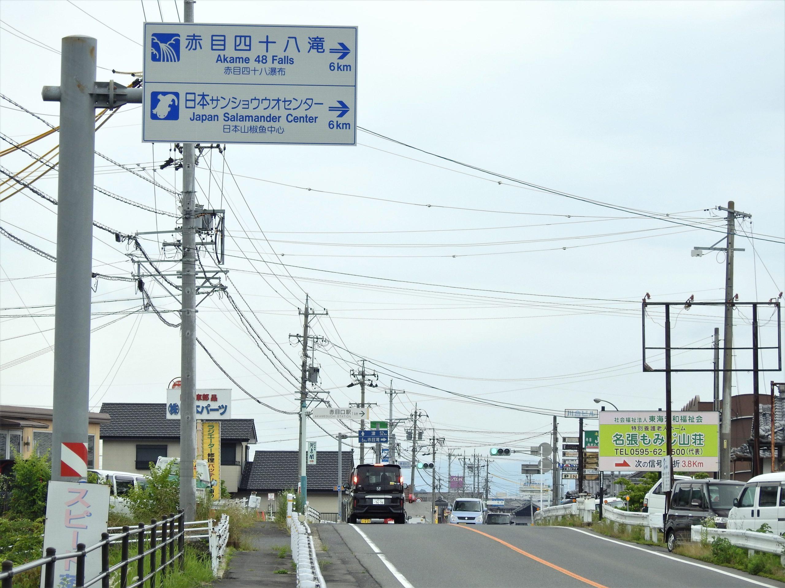 三重県 名張市