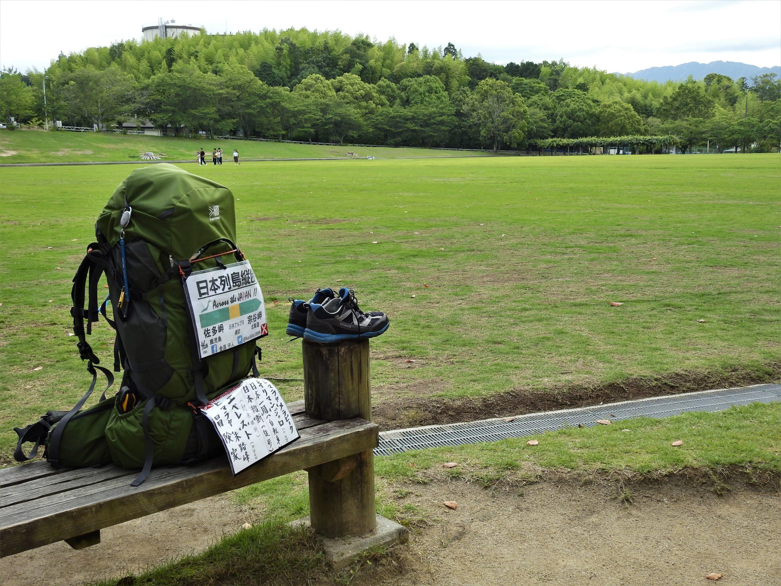 三重県 中部台運動公園