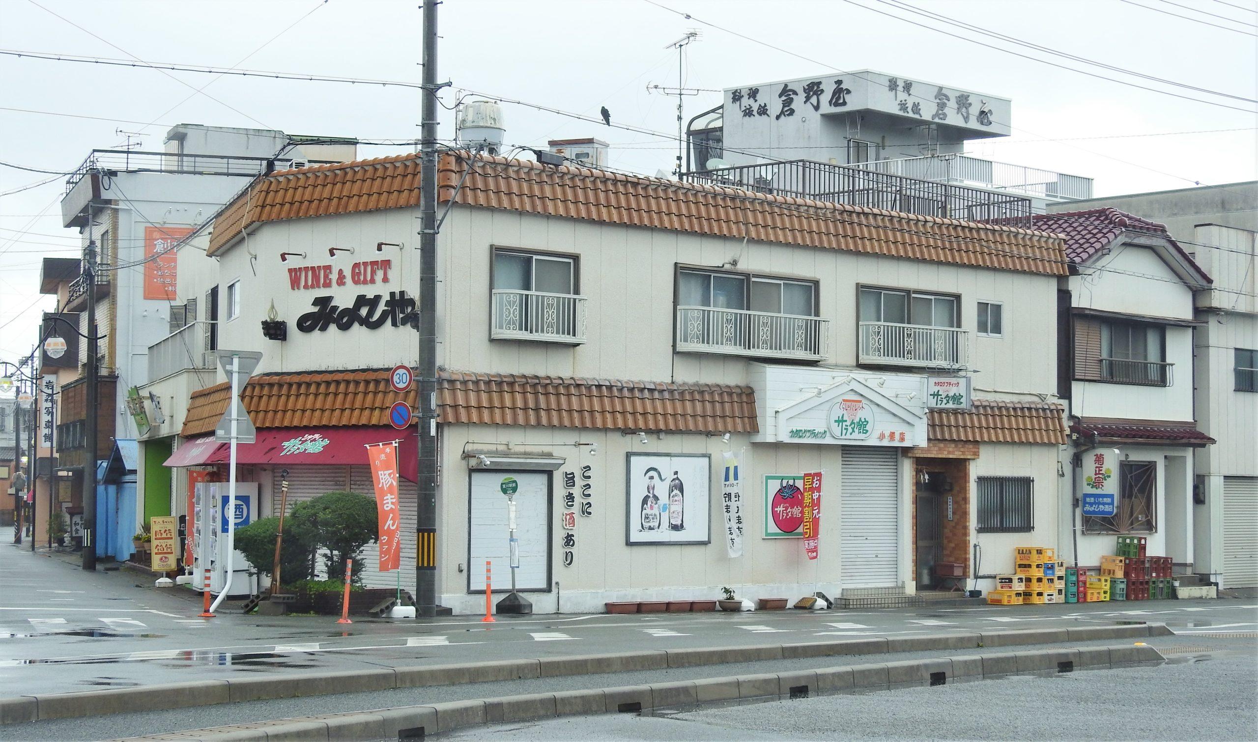 三重県 倉野屋