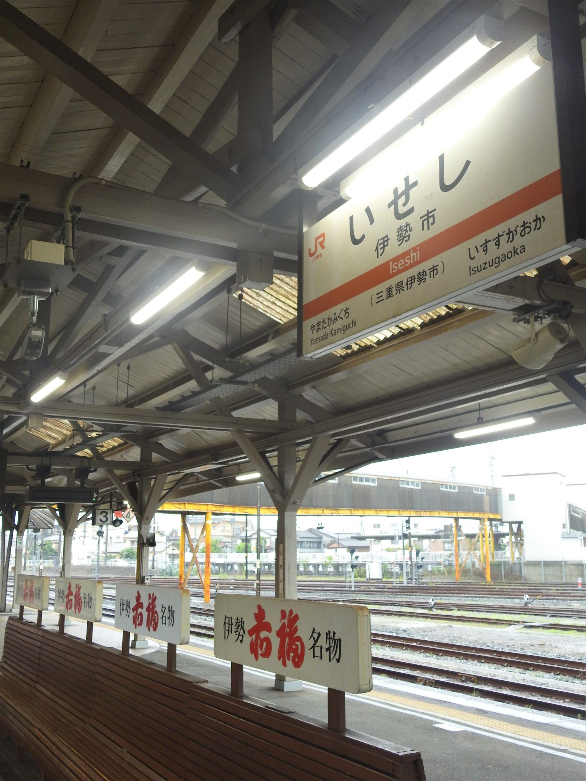 三重県 伊勢市駅