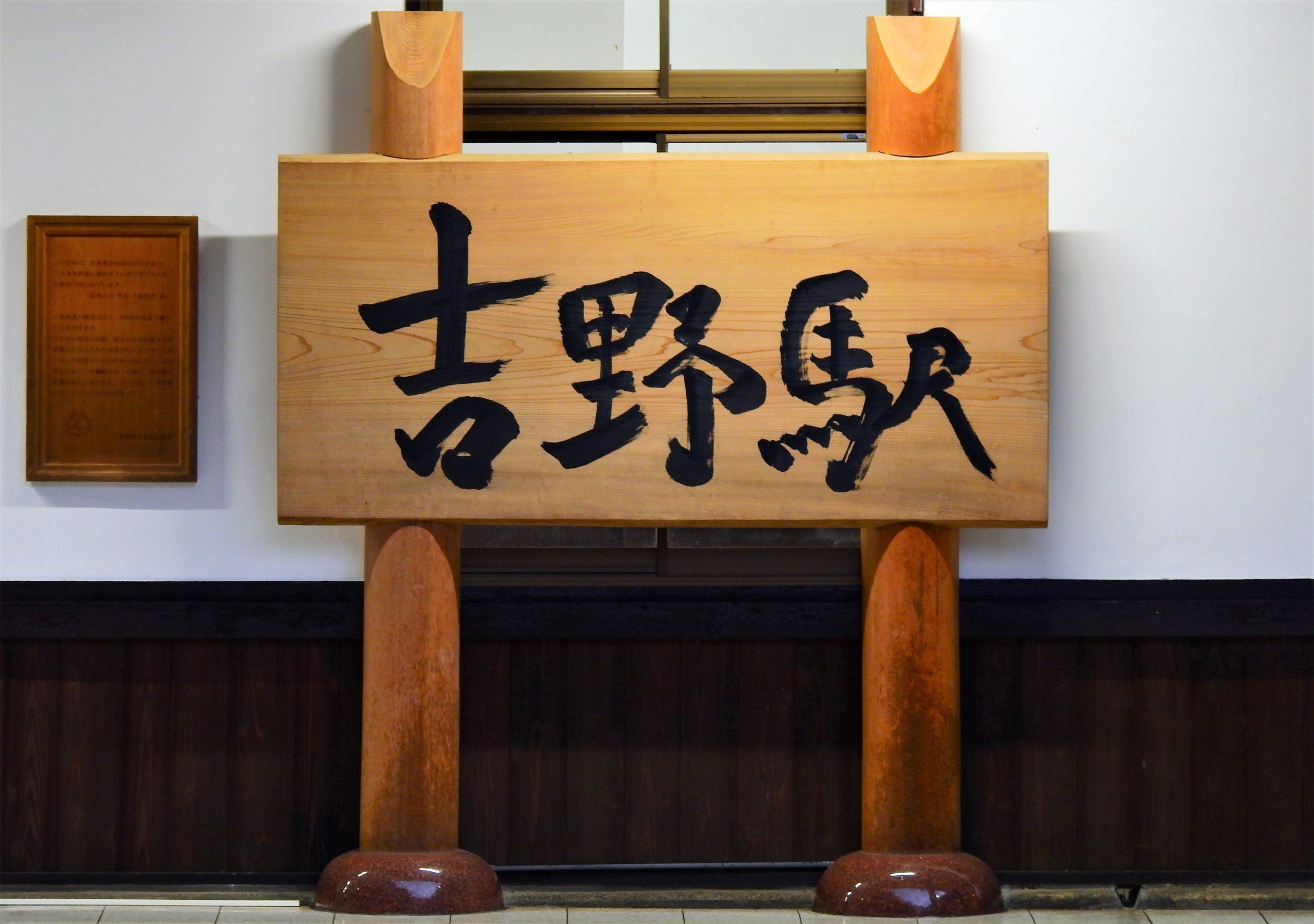 奈良県 吉野駅
