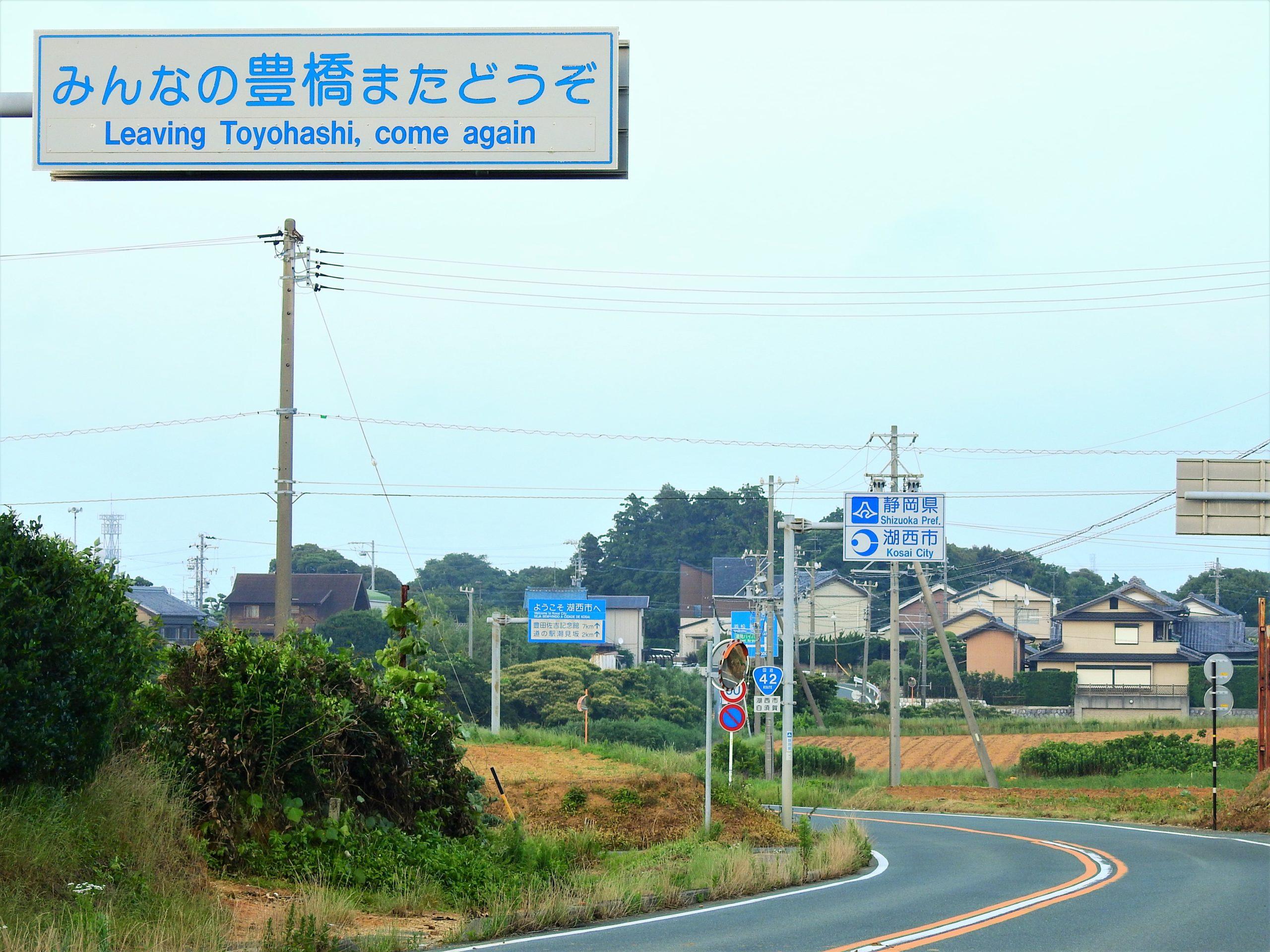 静岡県 豊橋市