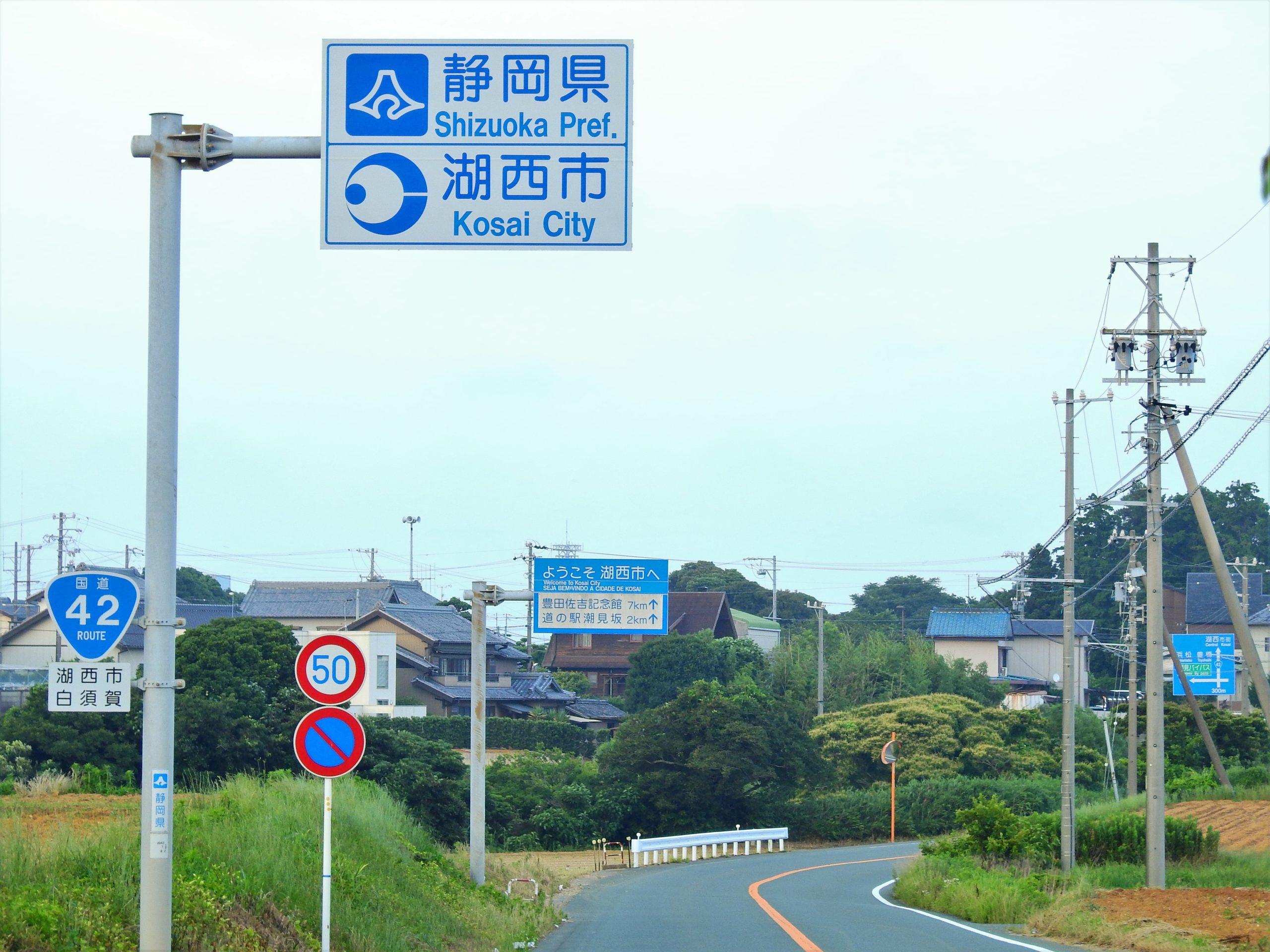静岡県 湖西市