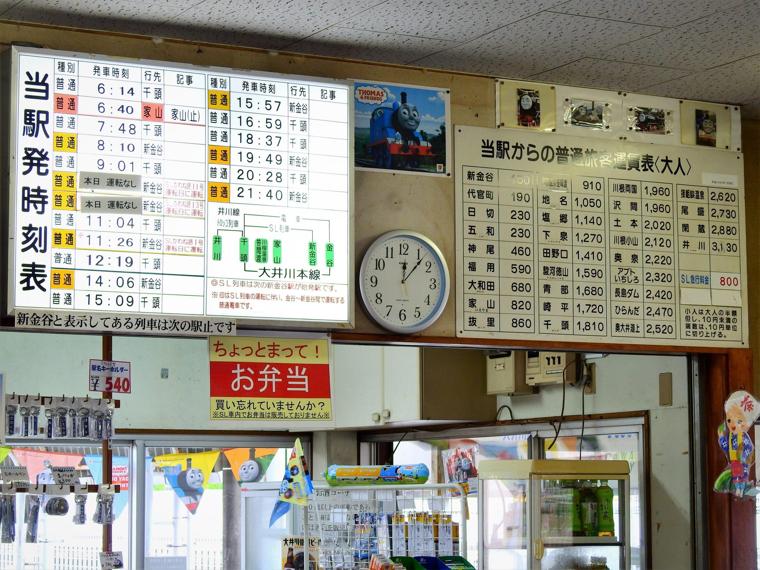 静岡県 金谷駅