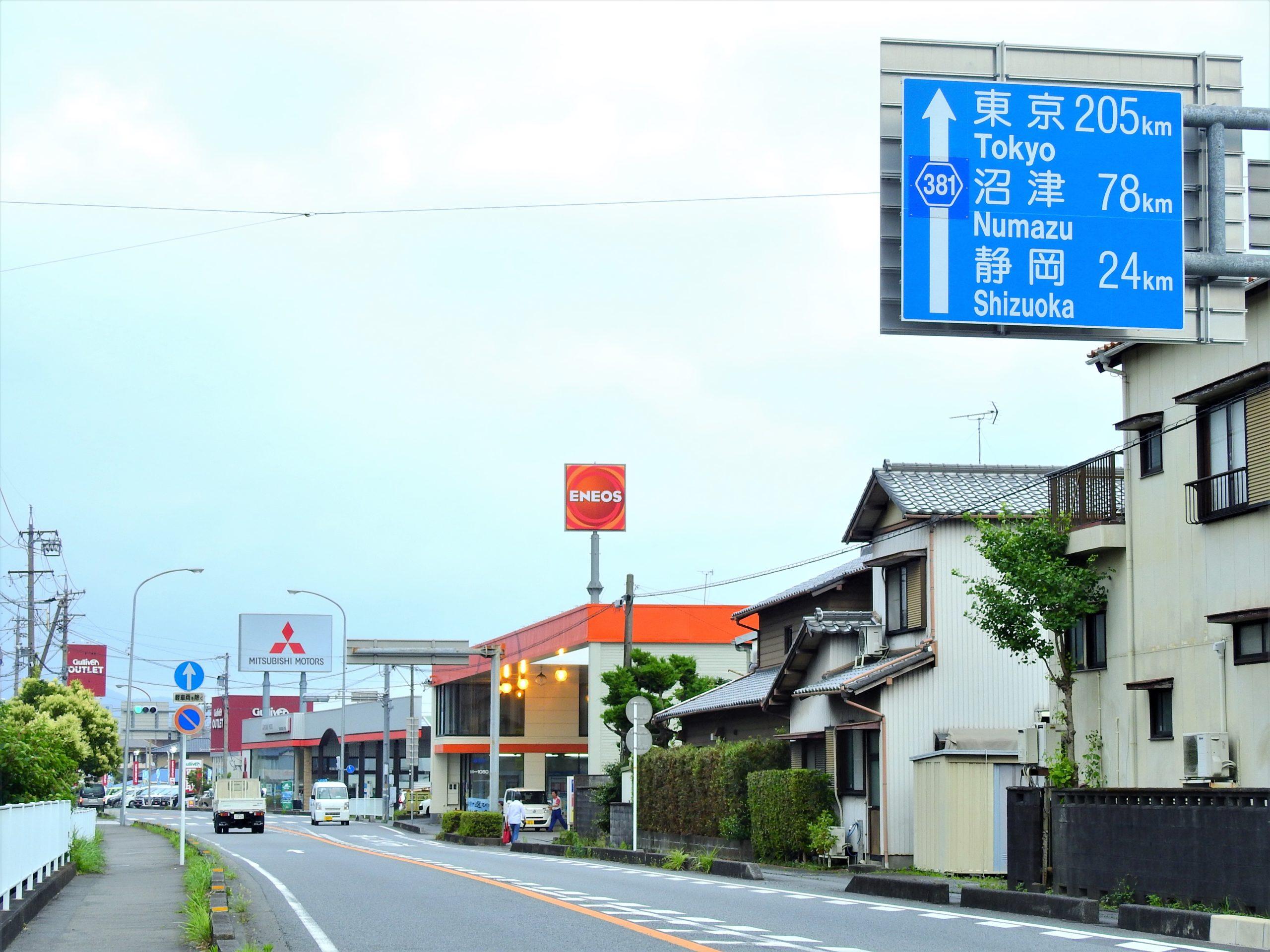 静岡県 藤枝市