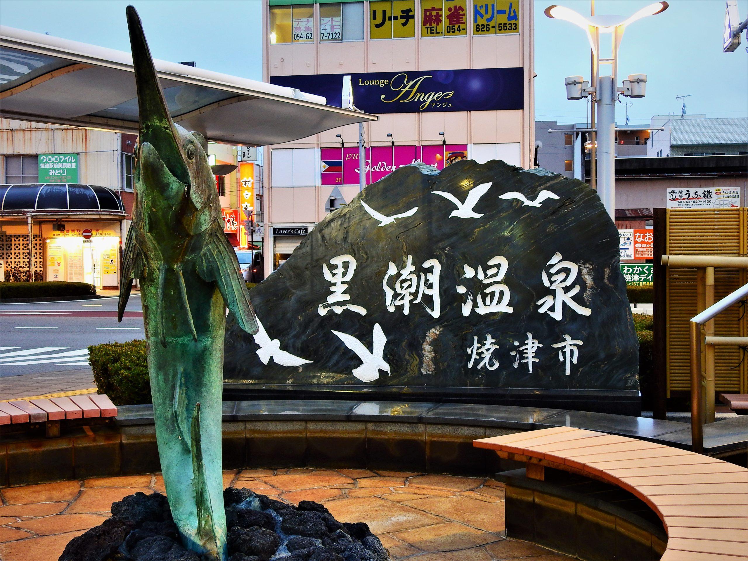 静岡県 焼津駅