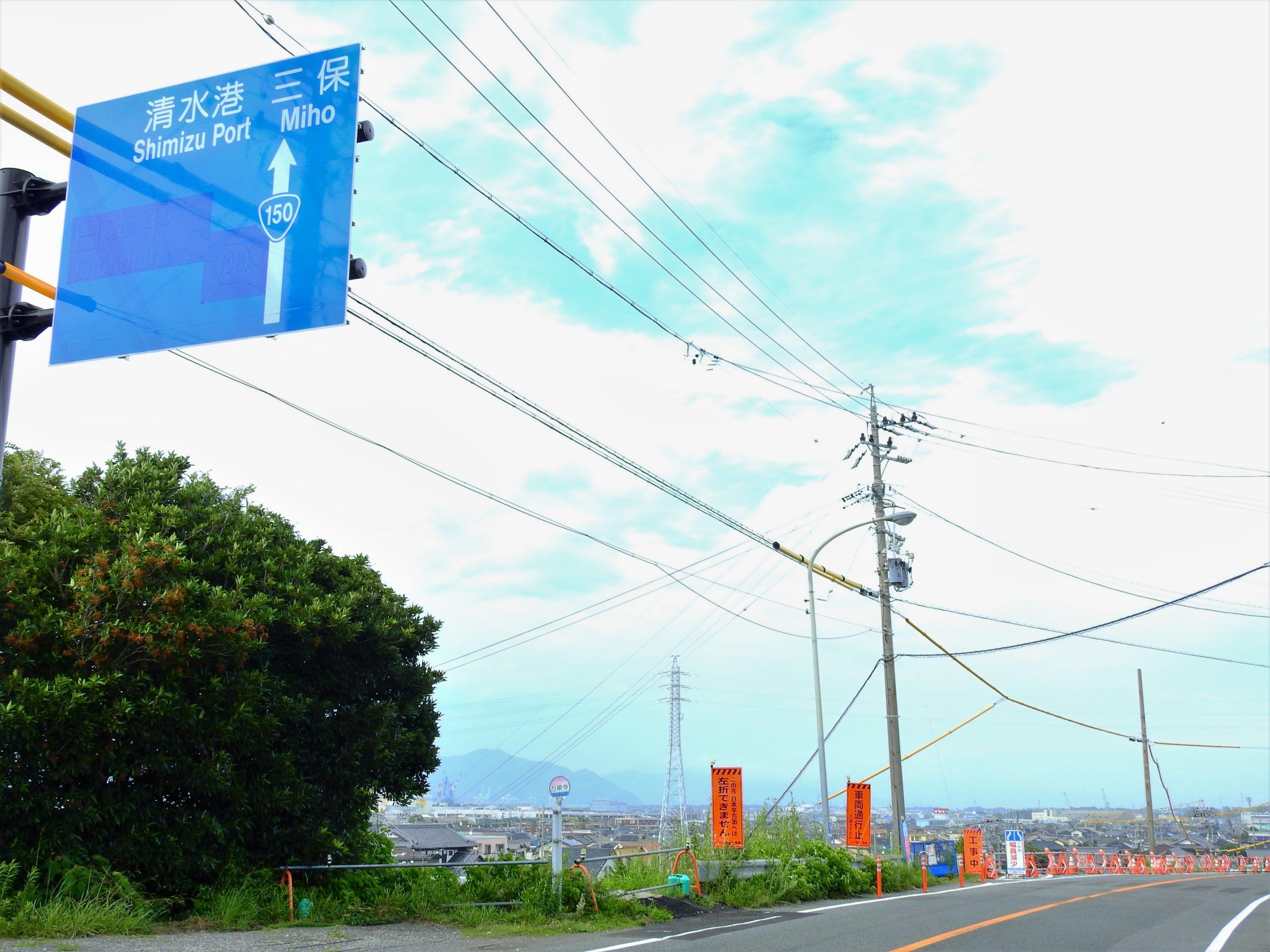 静岡県 静岡市