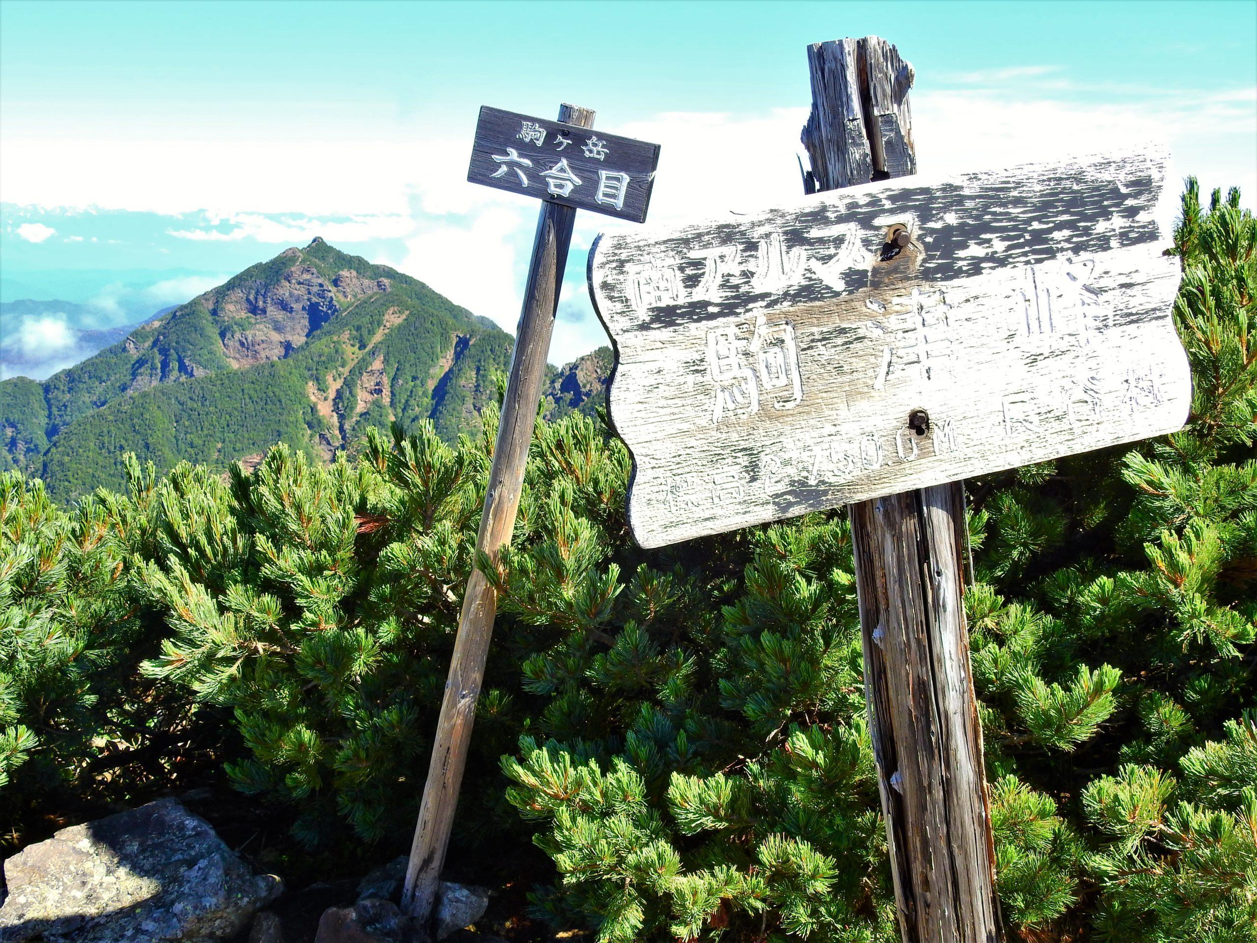 南アルプス 駒津峰