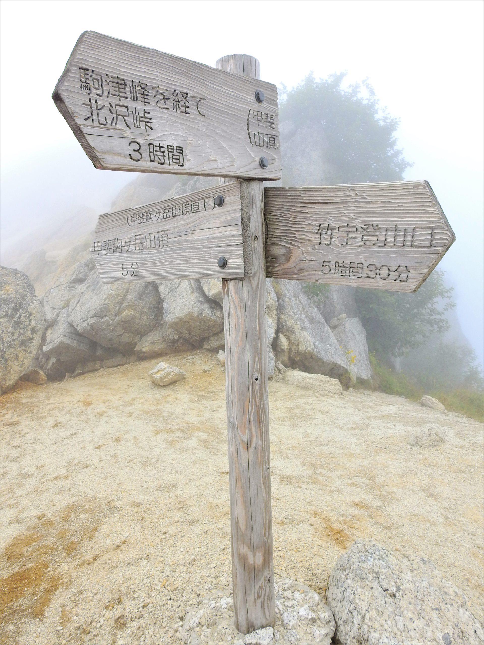 南アルプス 甲斐駒ヶ岳