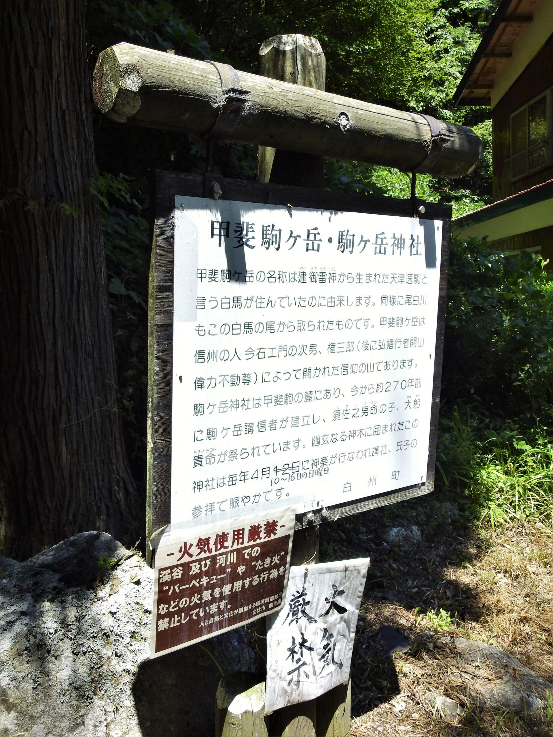 南アルプス 甲斐駒ヶ岳 駒ヶ岳神社