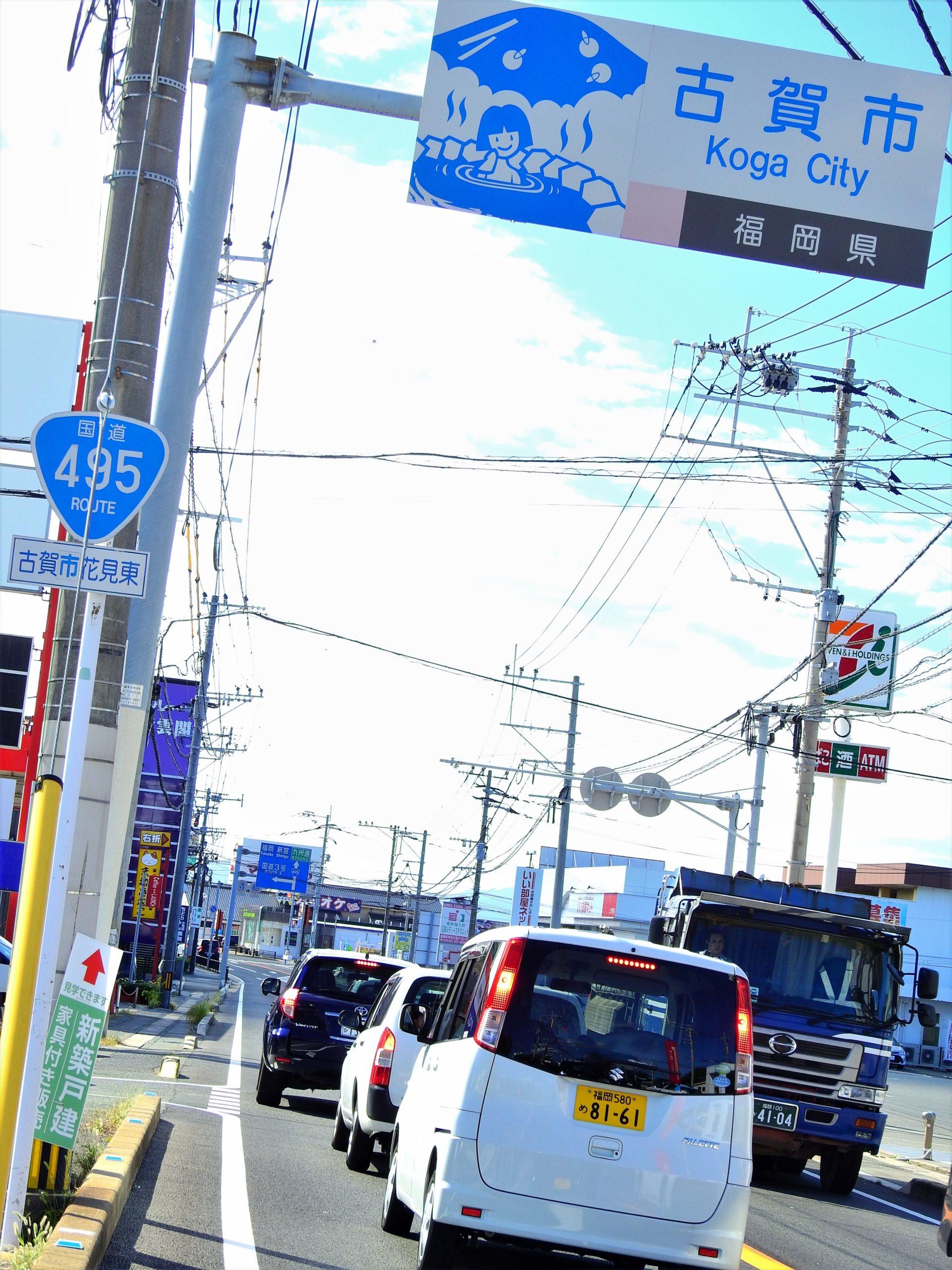 福岡県 古賀市