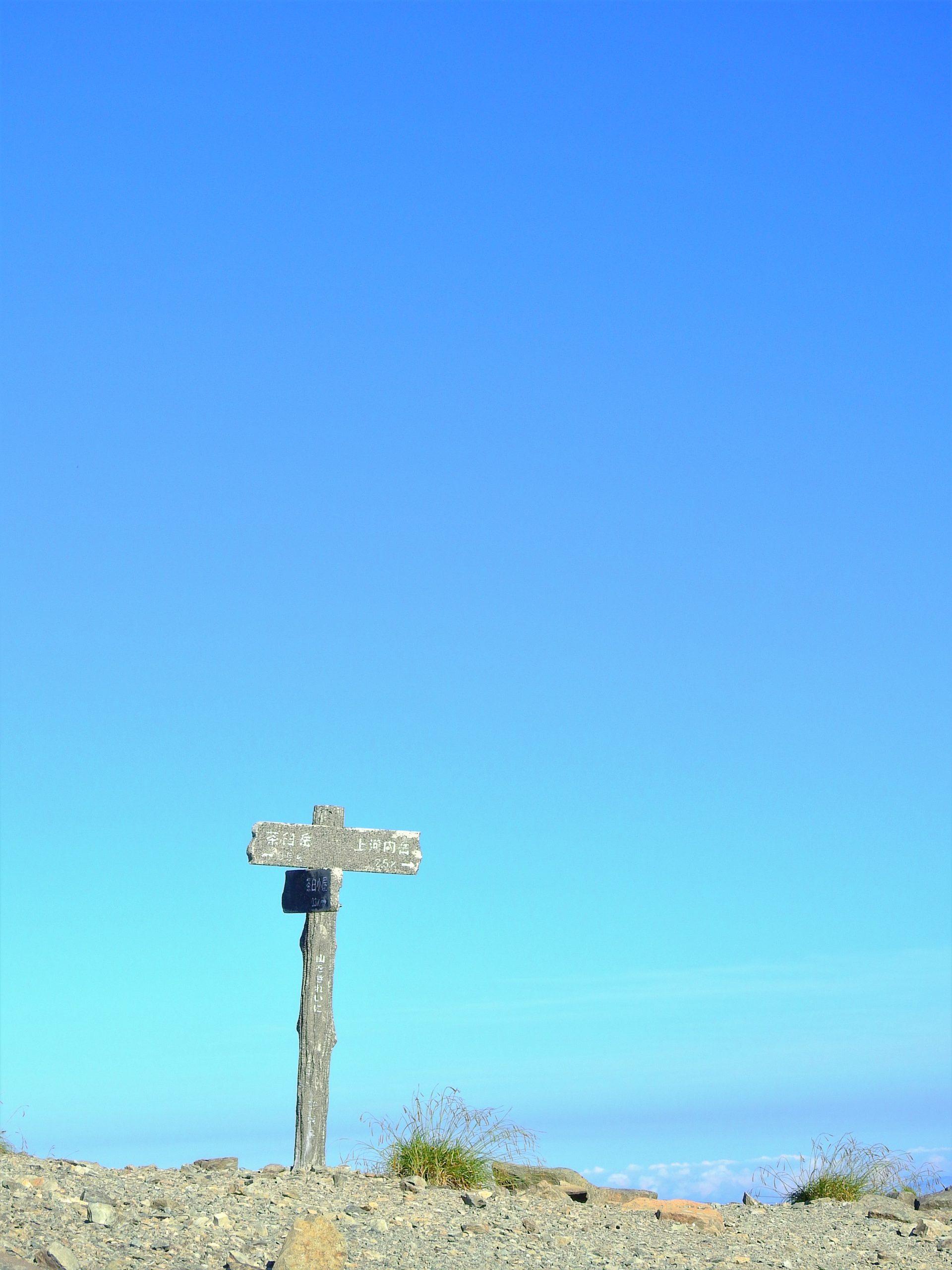南アルプス 茶臼岳