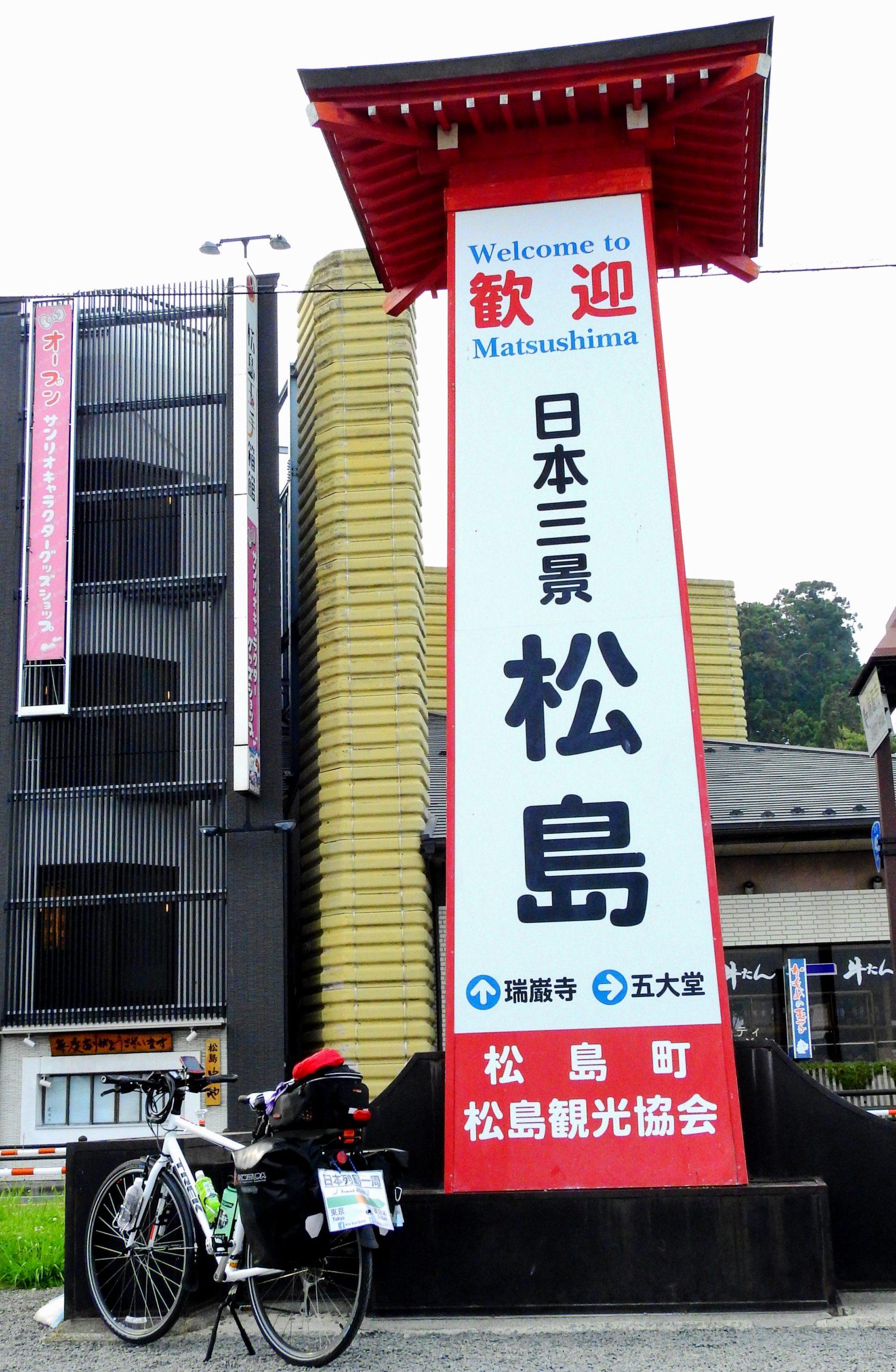 宮城県 松島