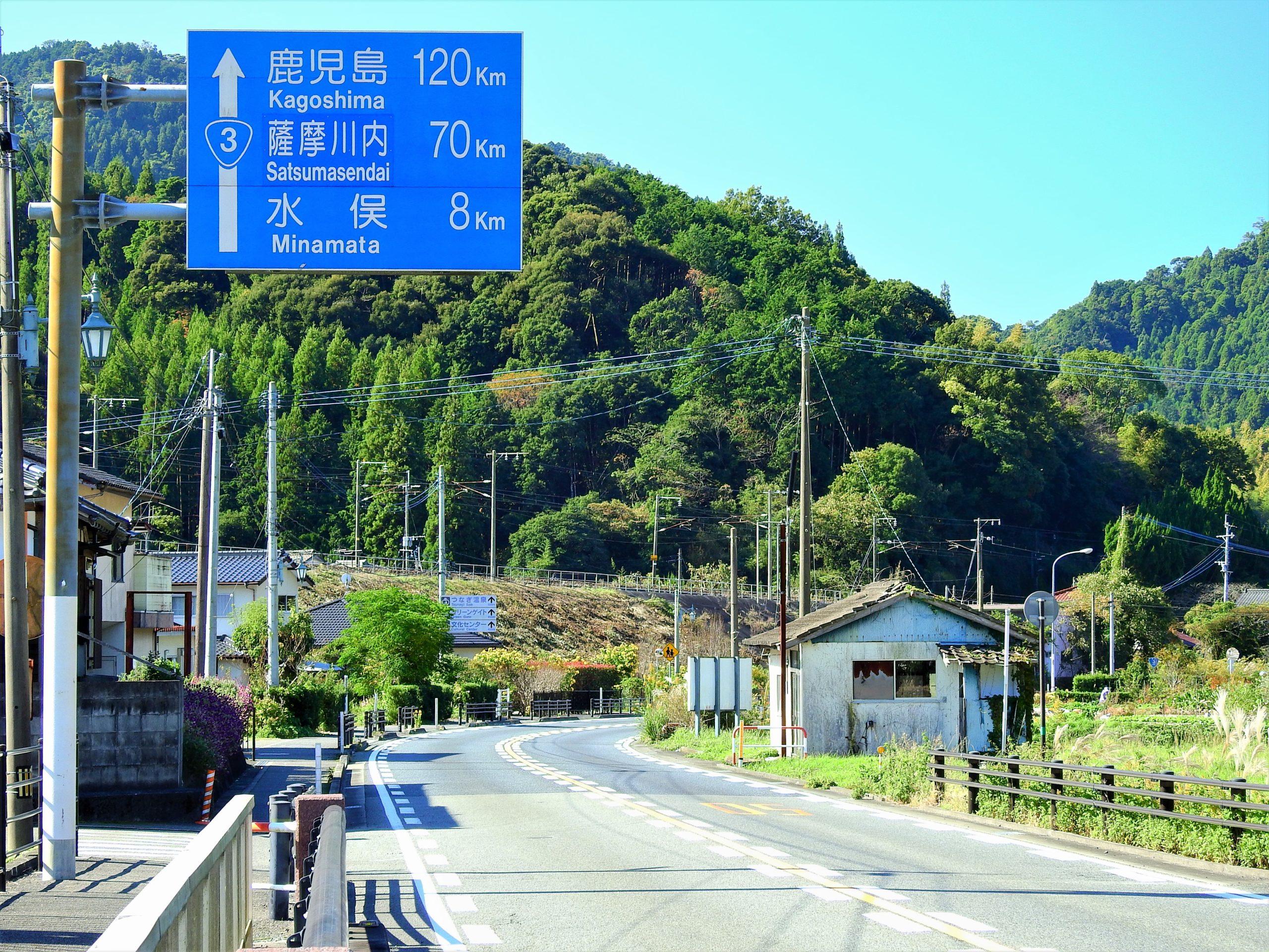 熊本県 水俣市