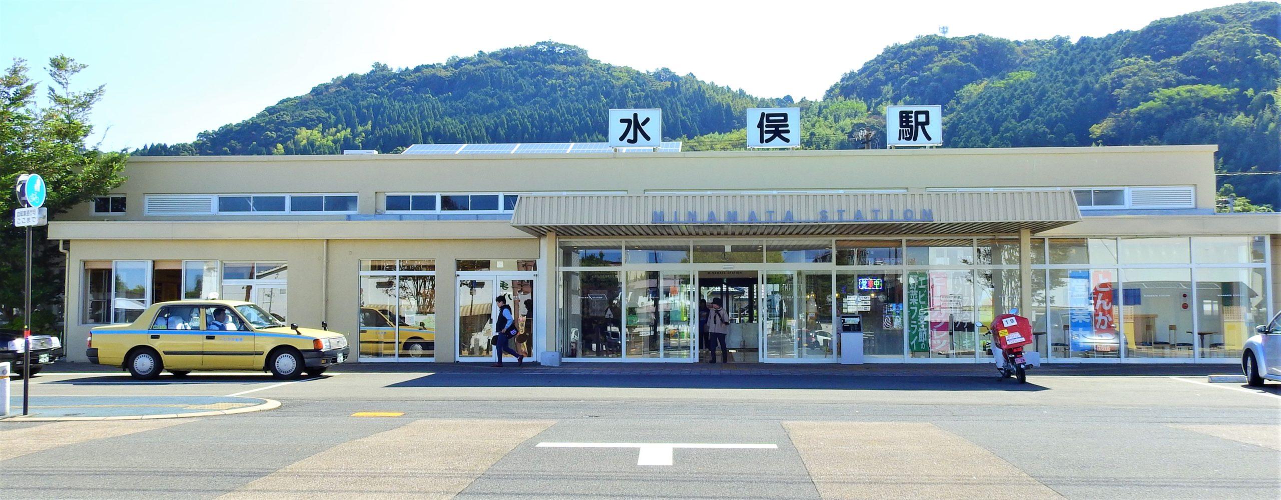 熊本県 水俣駅