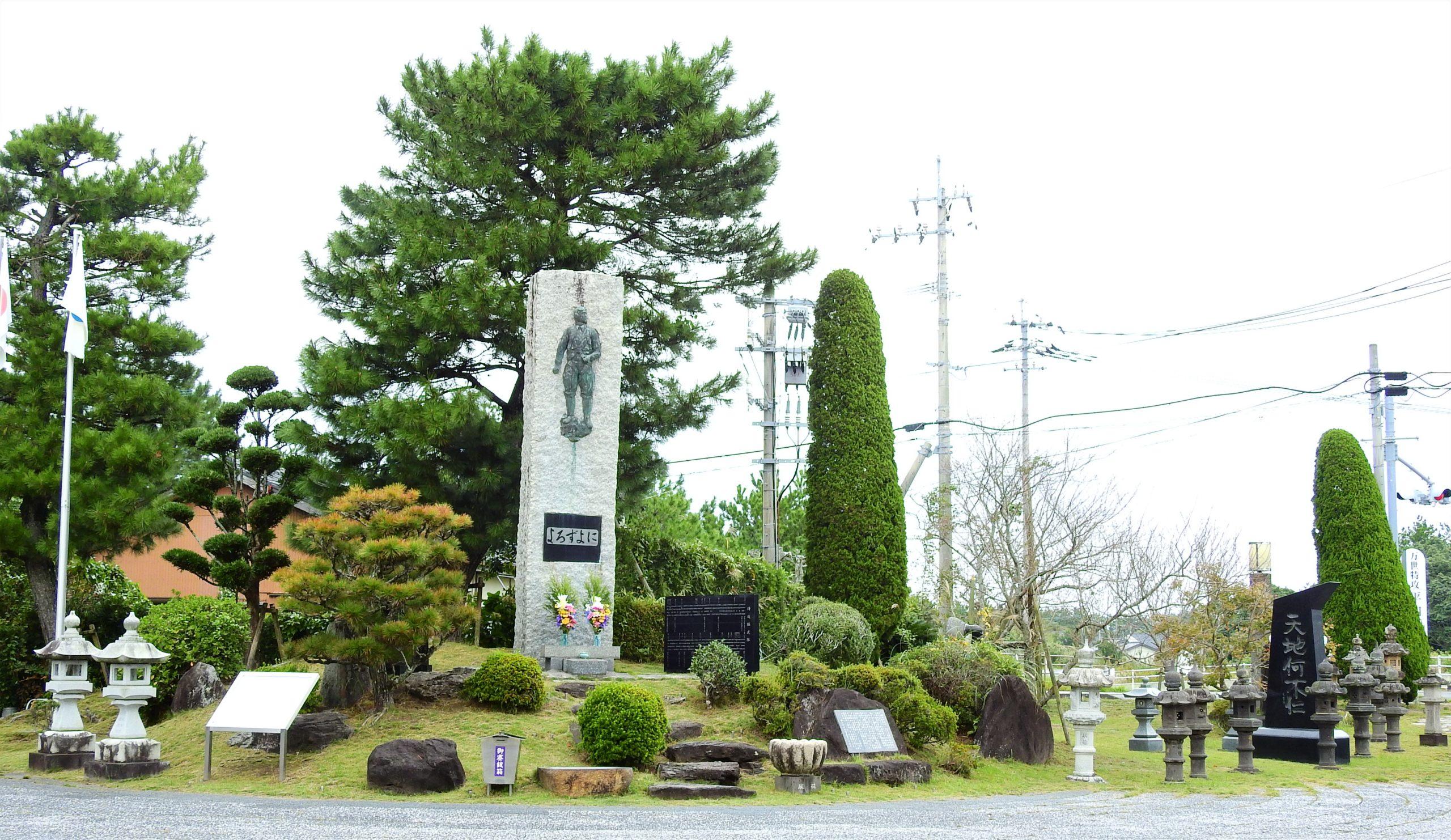 鹿児島県 万世特攻平和祈念館