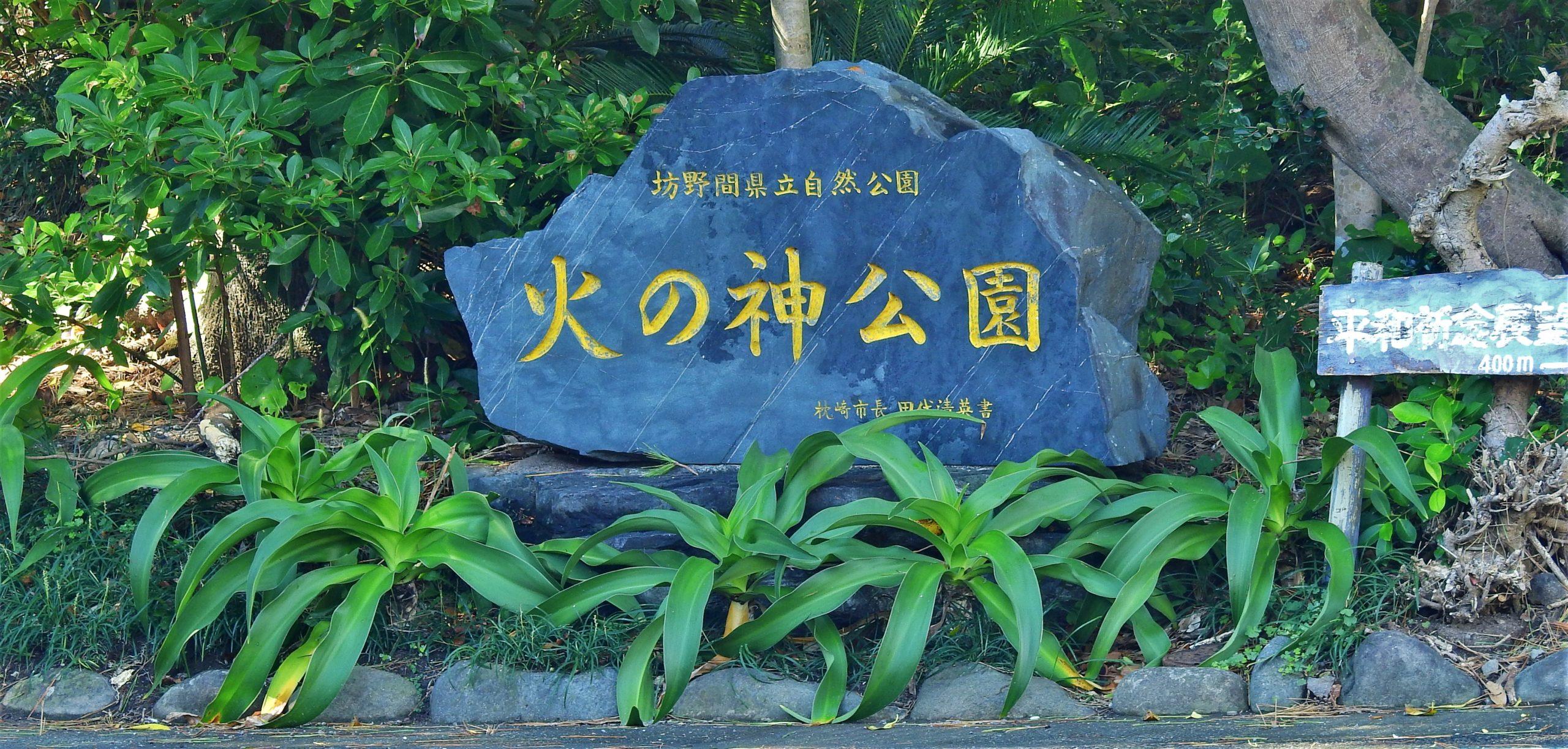 鹿児島県 火之神公園