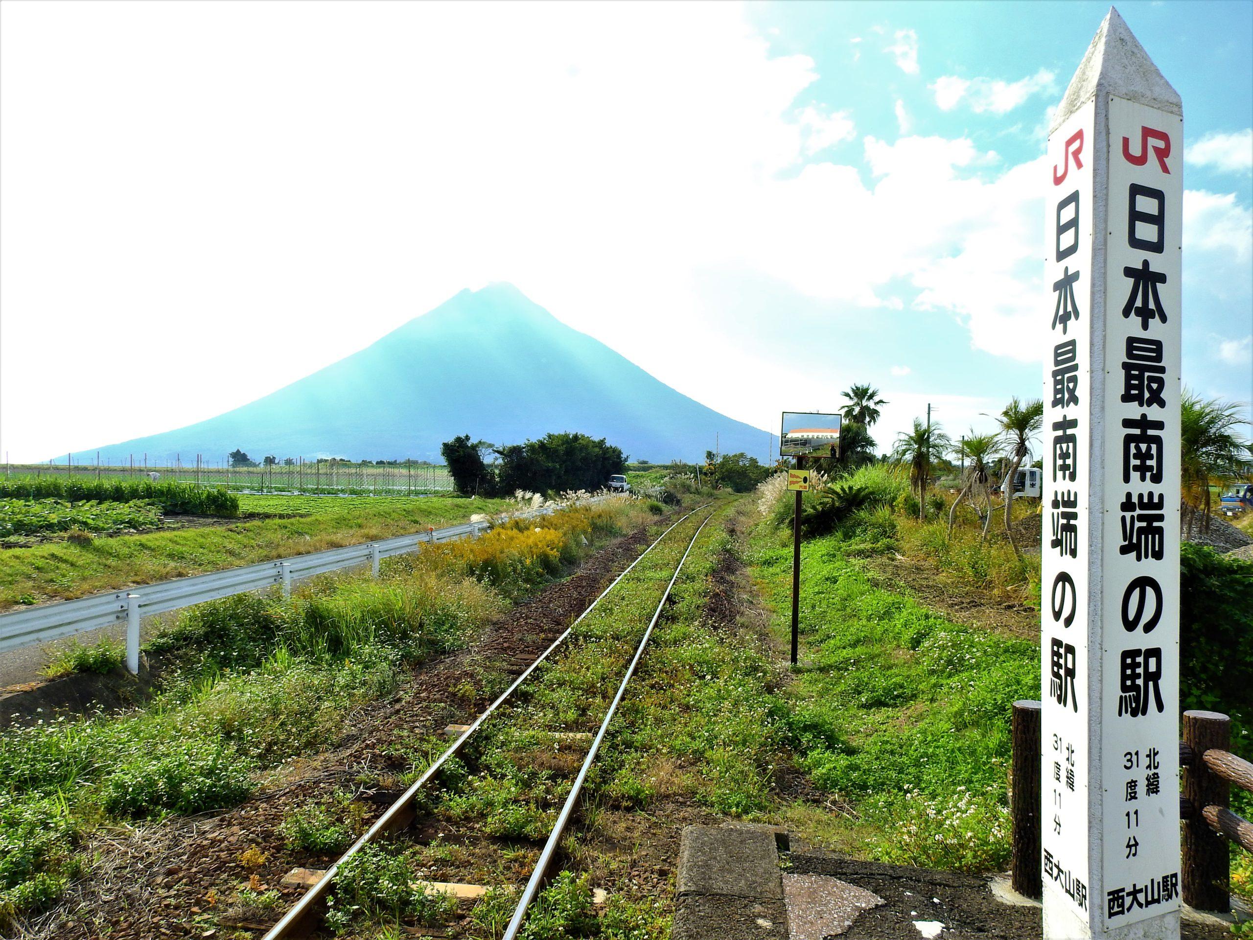鹿児島県 西大山駅