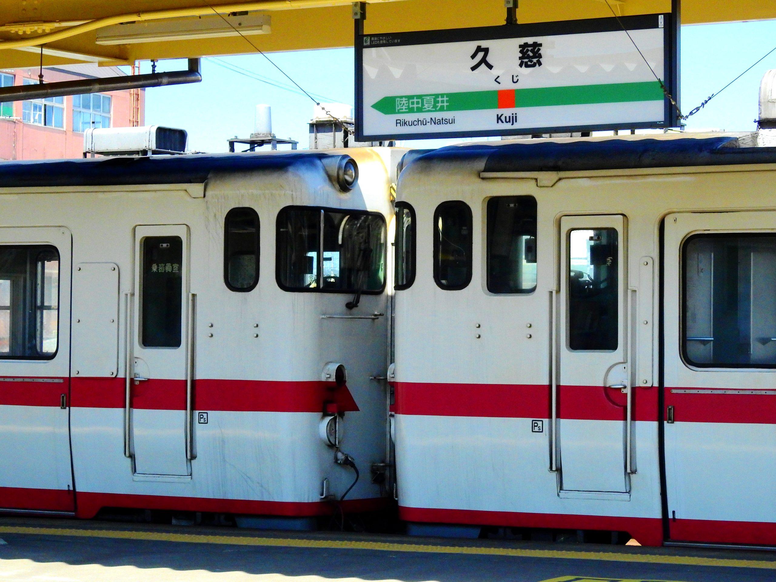 岩手県 久慈駅