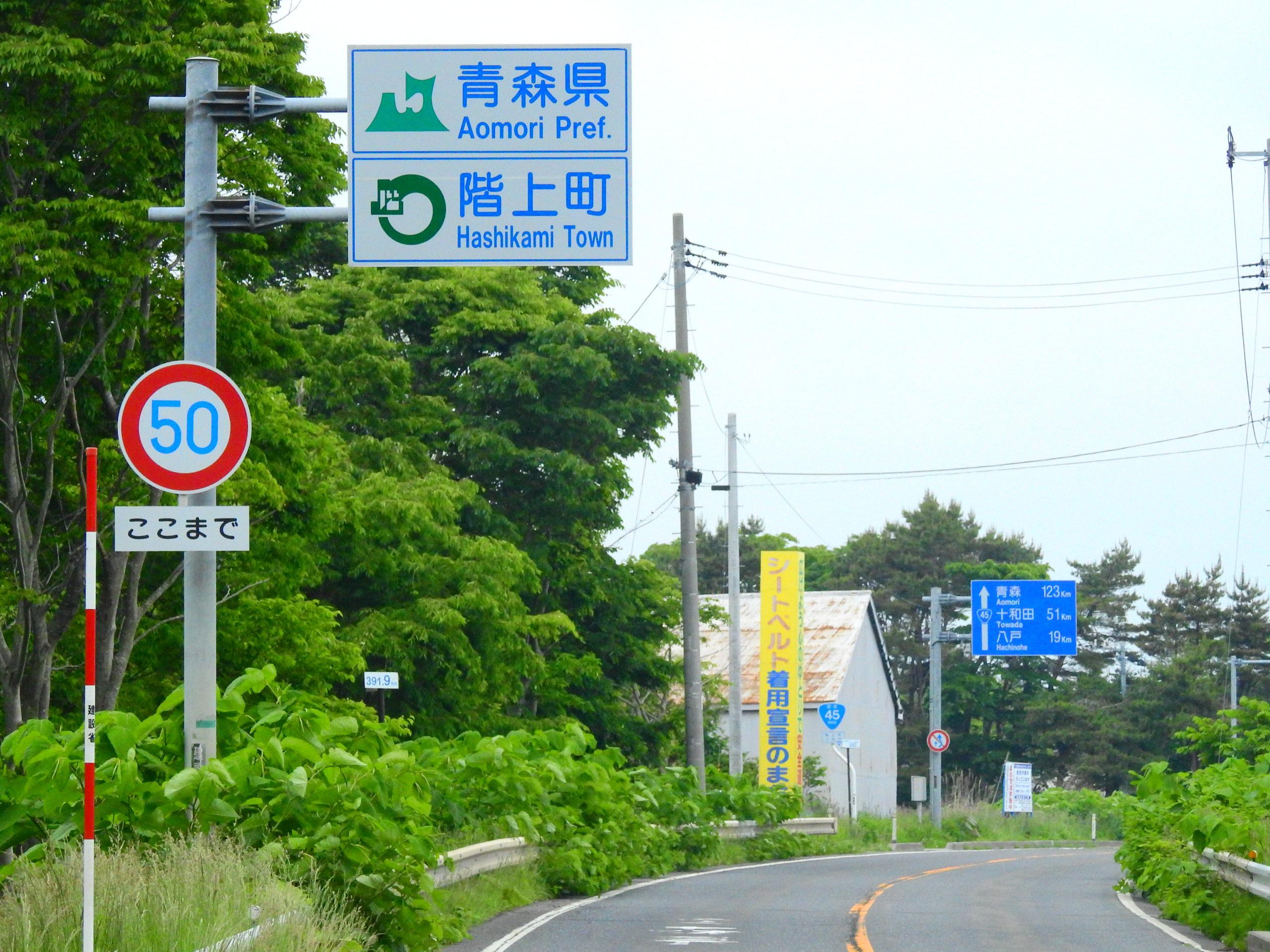 青森県 階上町