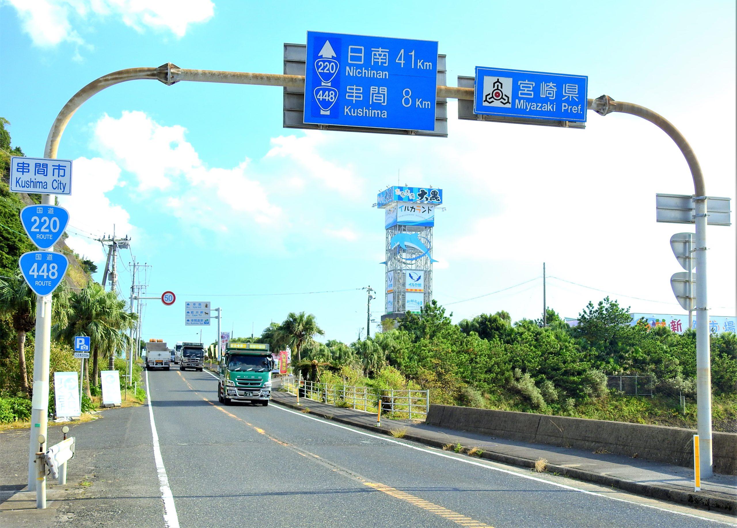 宮崎県 串間市
