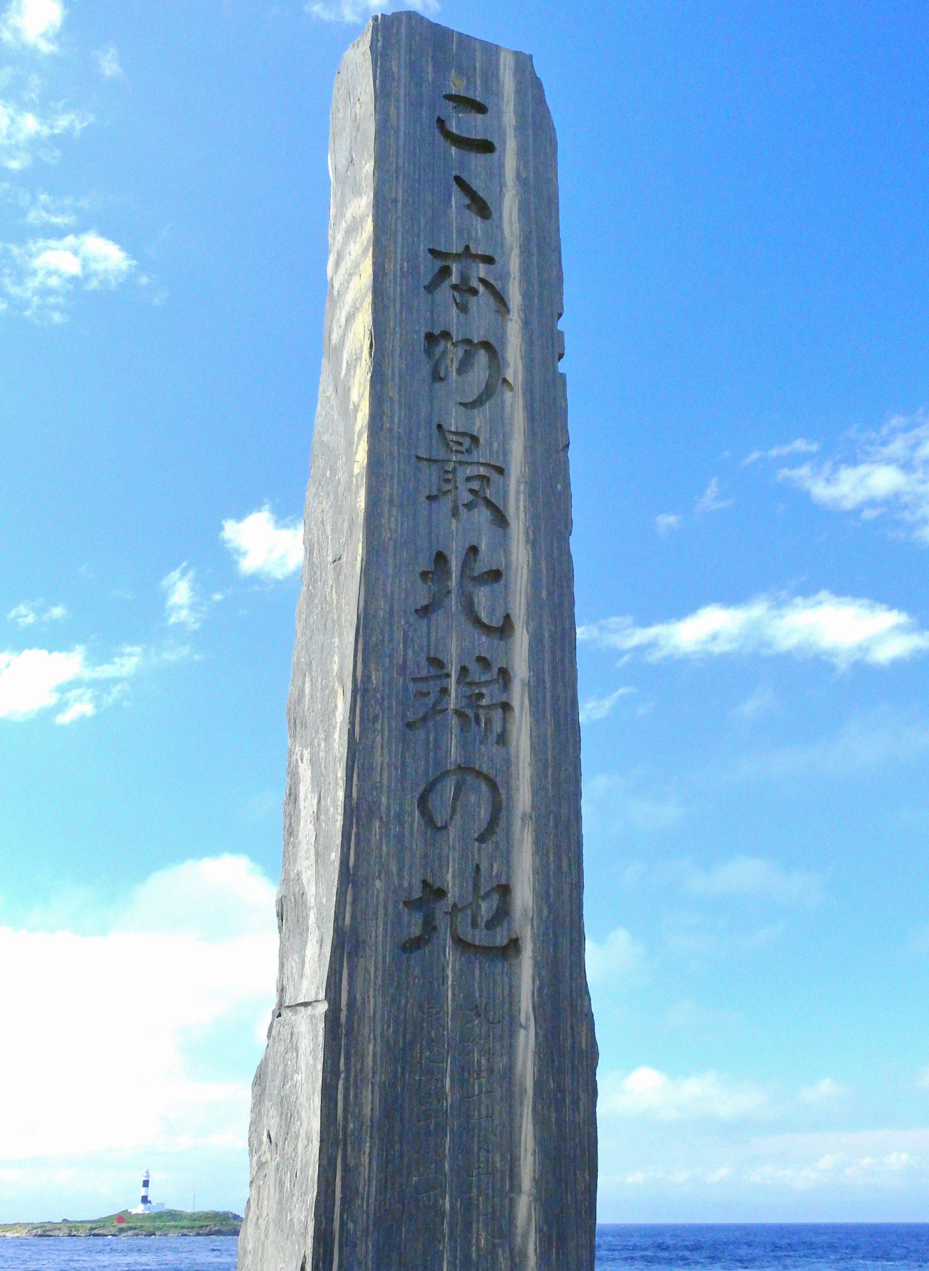 青森県 大間崎