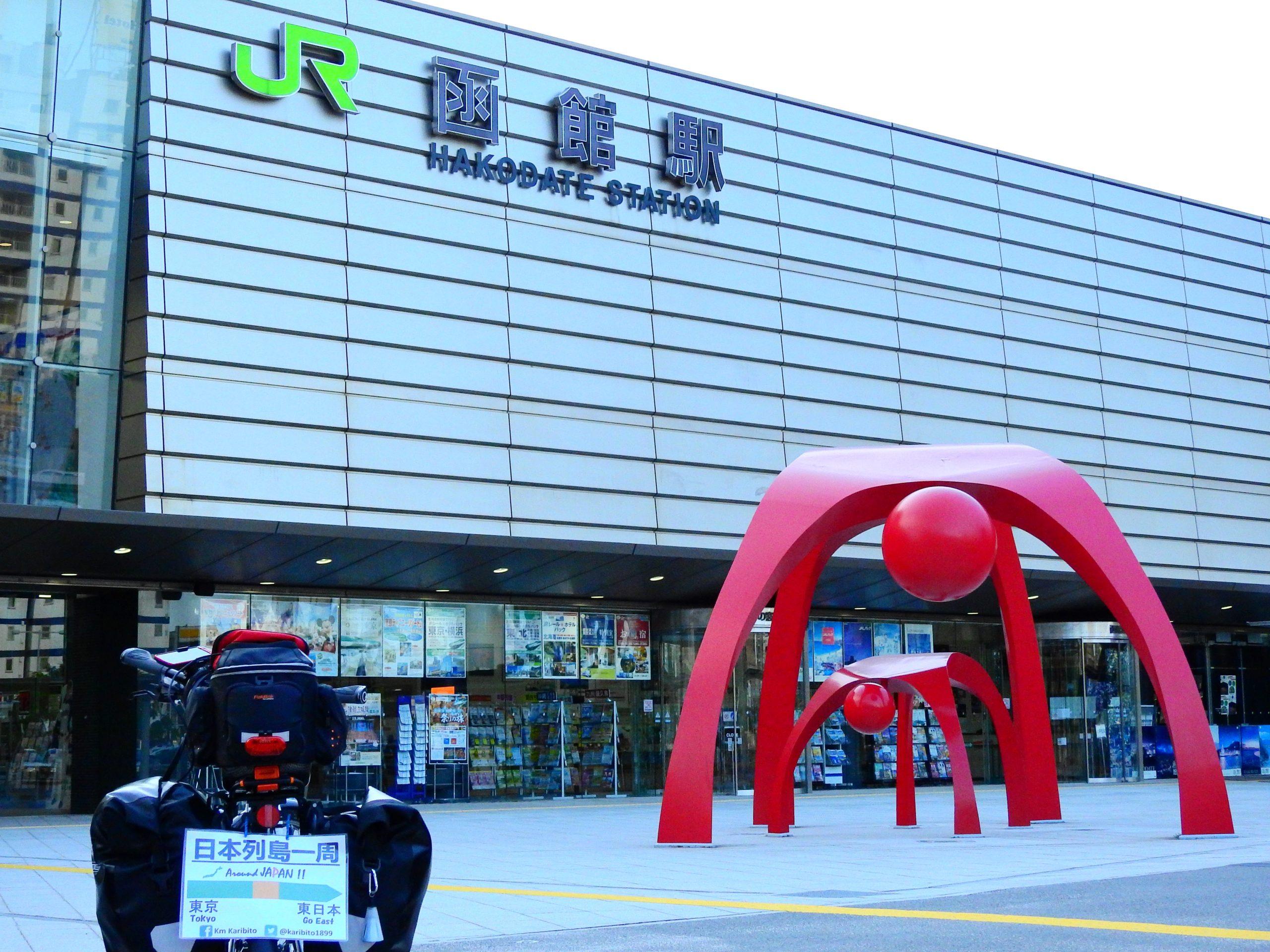 北海道 函館駅