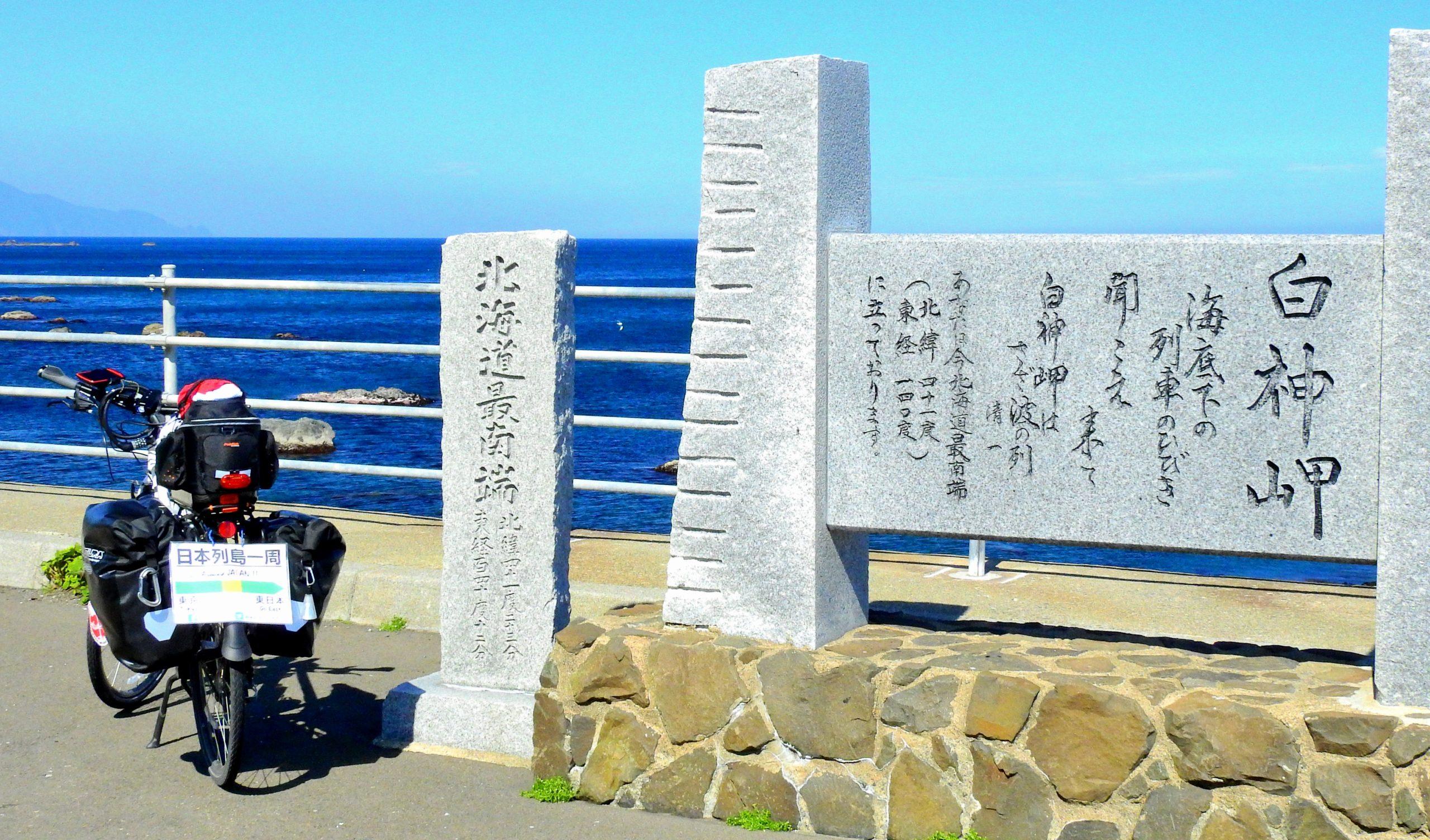 北海道 白神岬
