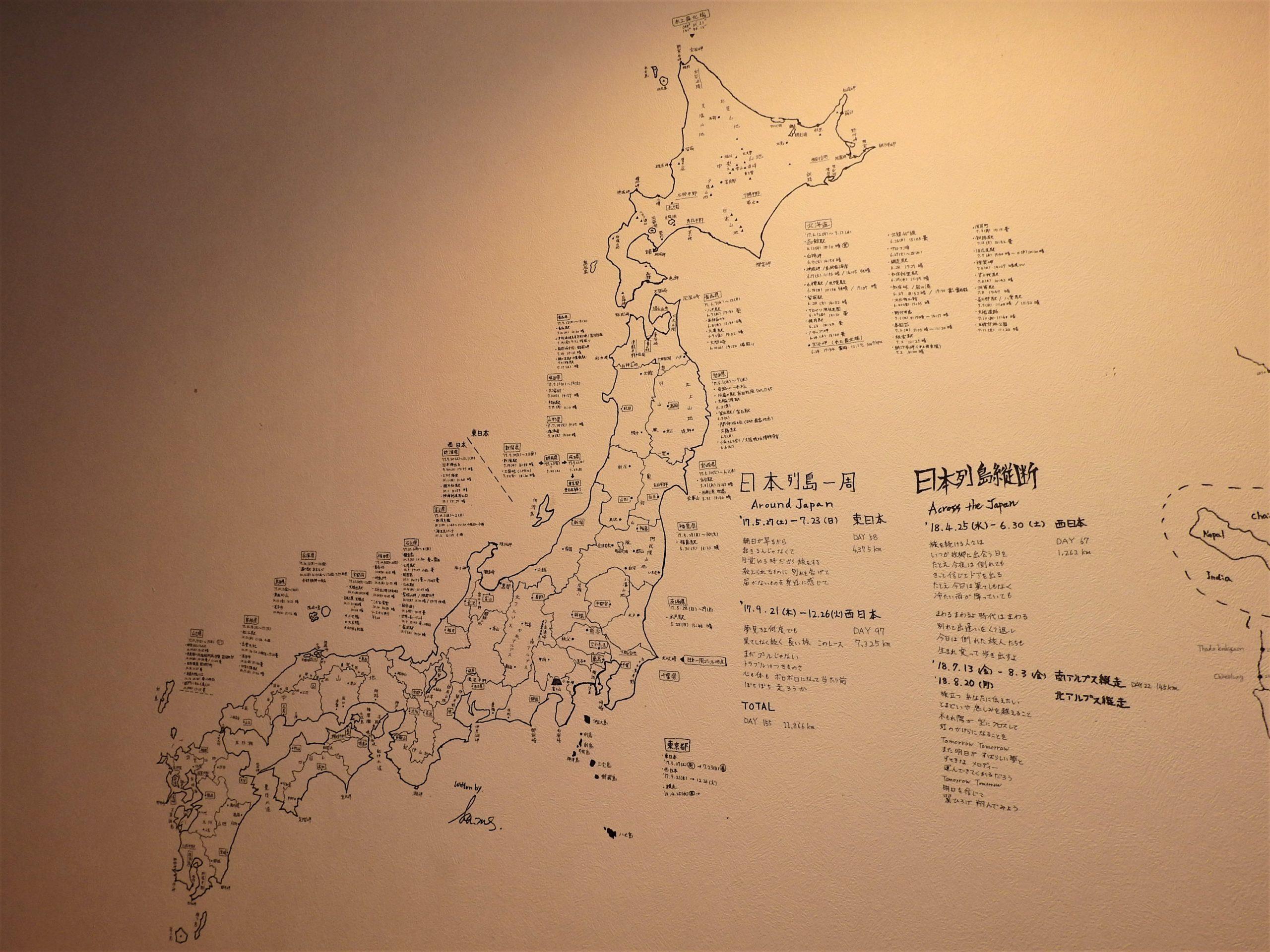 日本縦断 壁紙