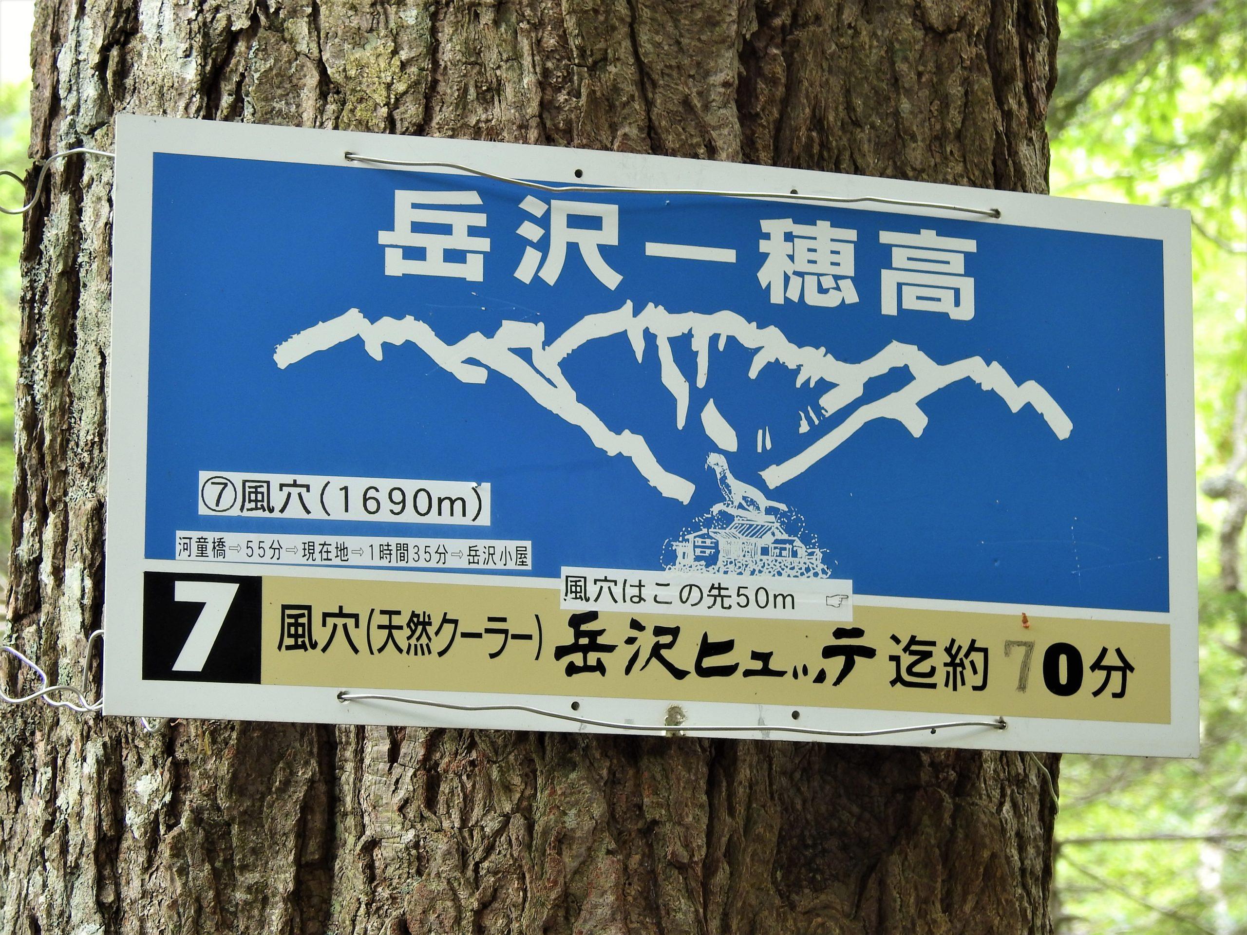 北アルプス 岳沢