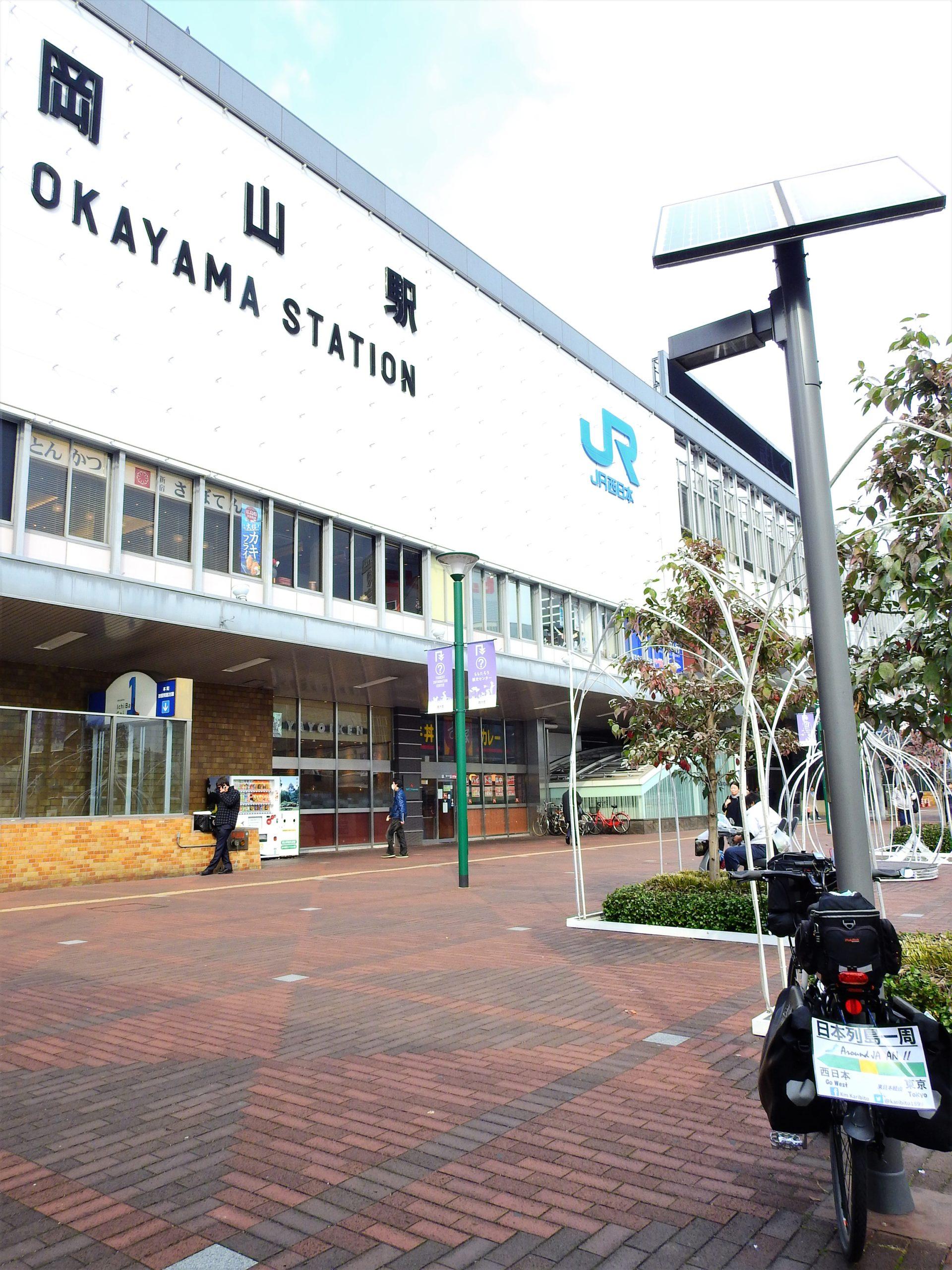 島根県 岡山駅