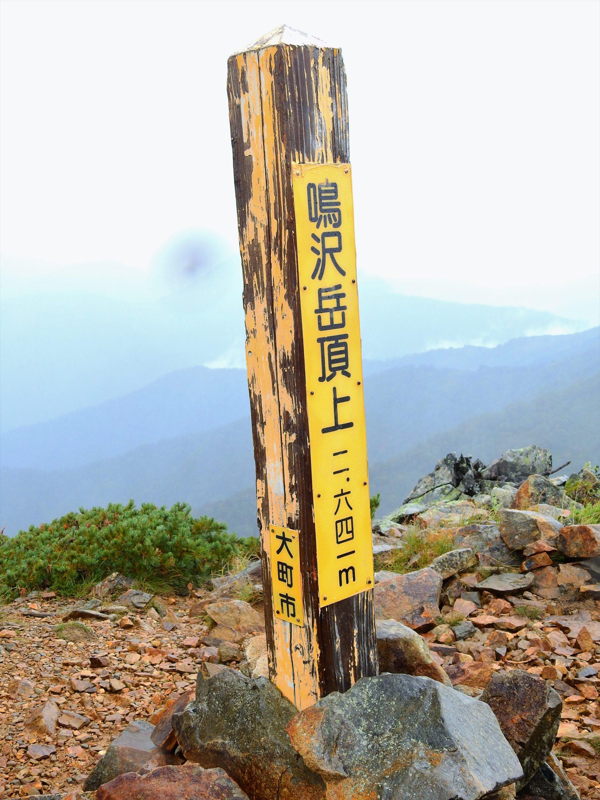 北アルプス 鳴沢岳