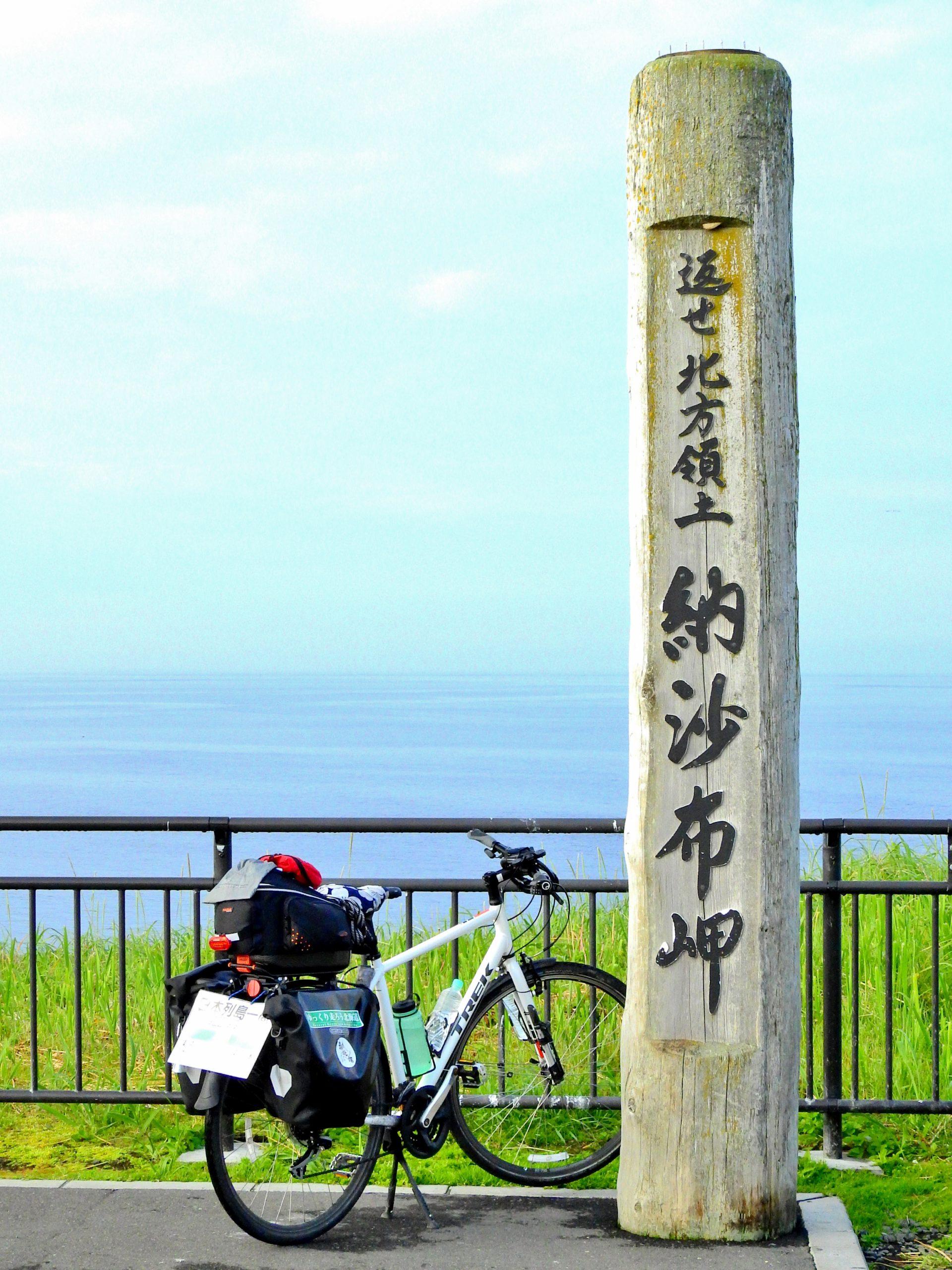北海道 納沙布岬