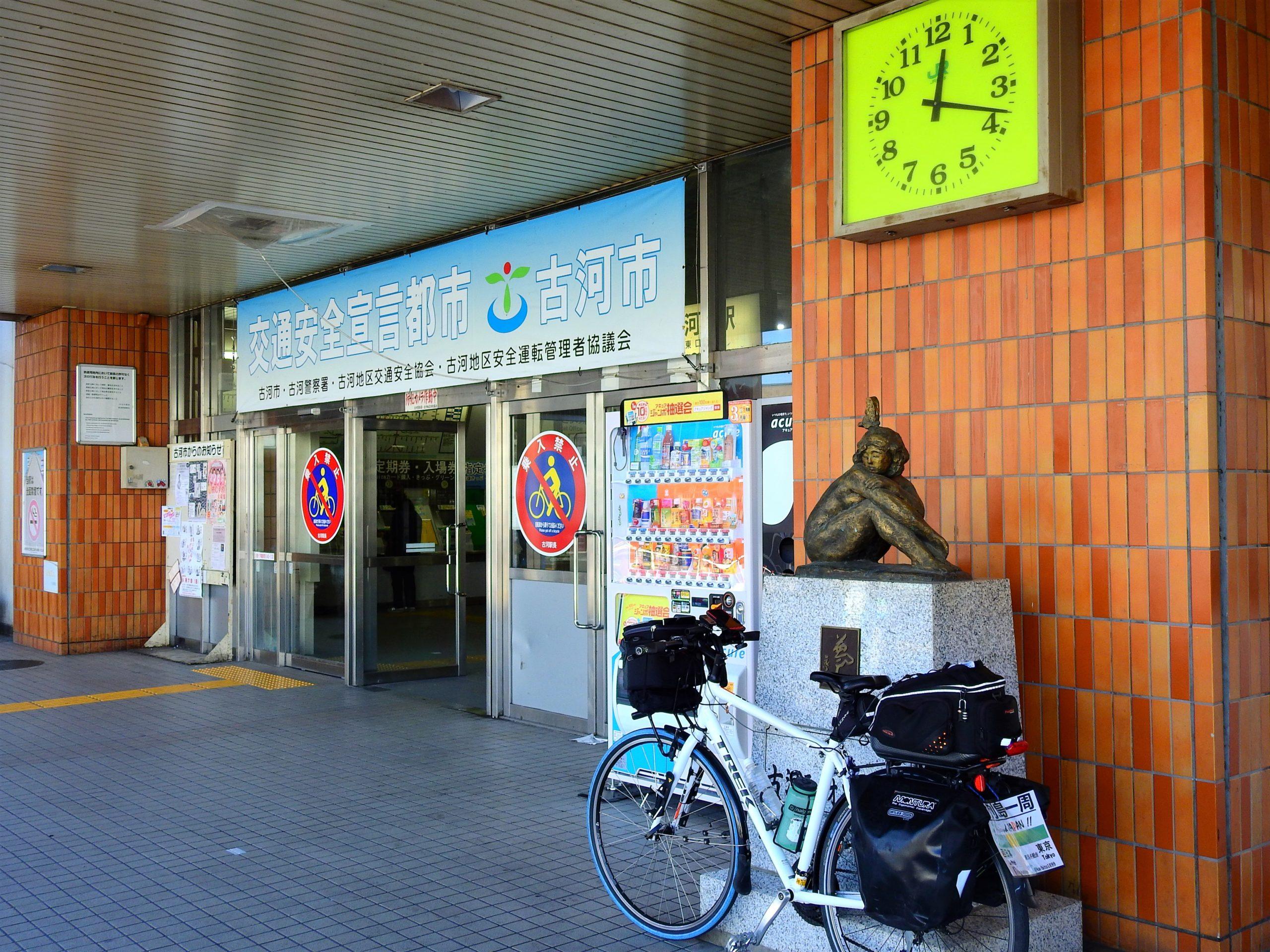 茨城県 古河駅