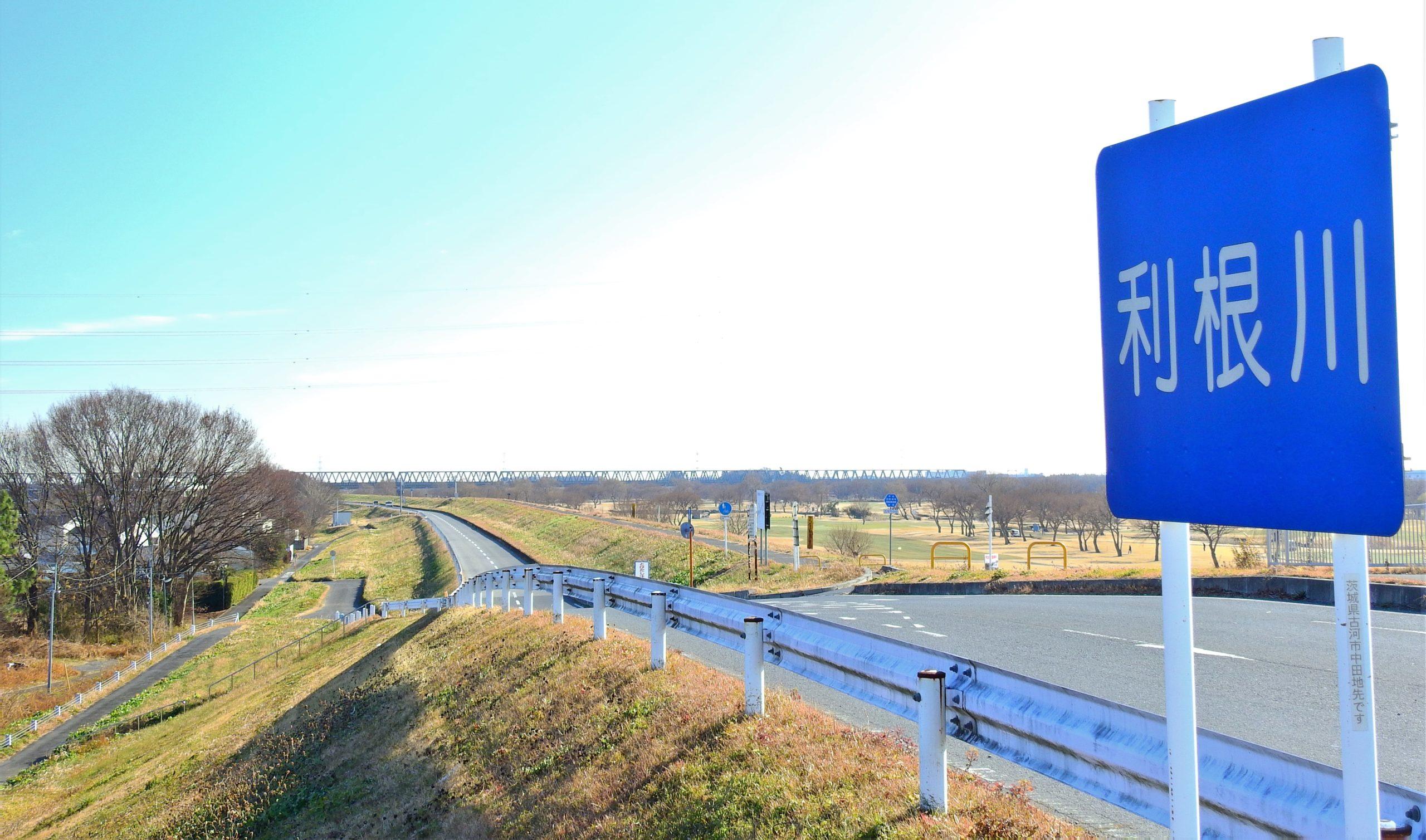 茨城県 古河市