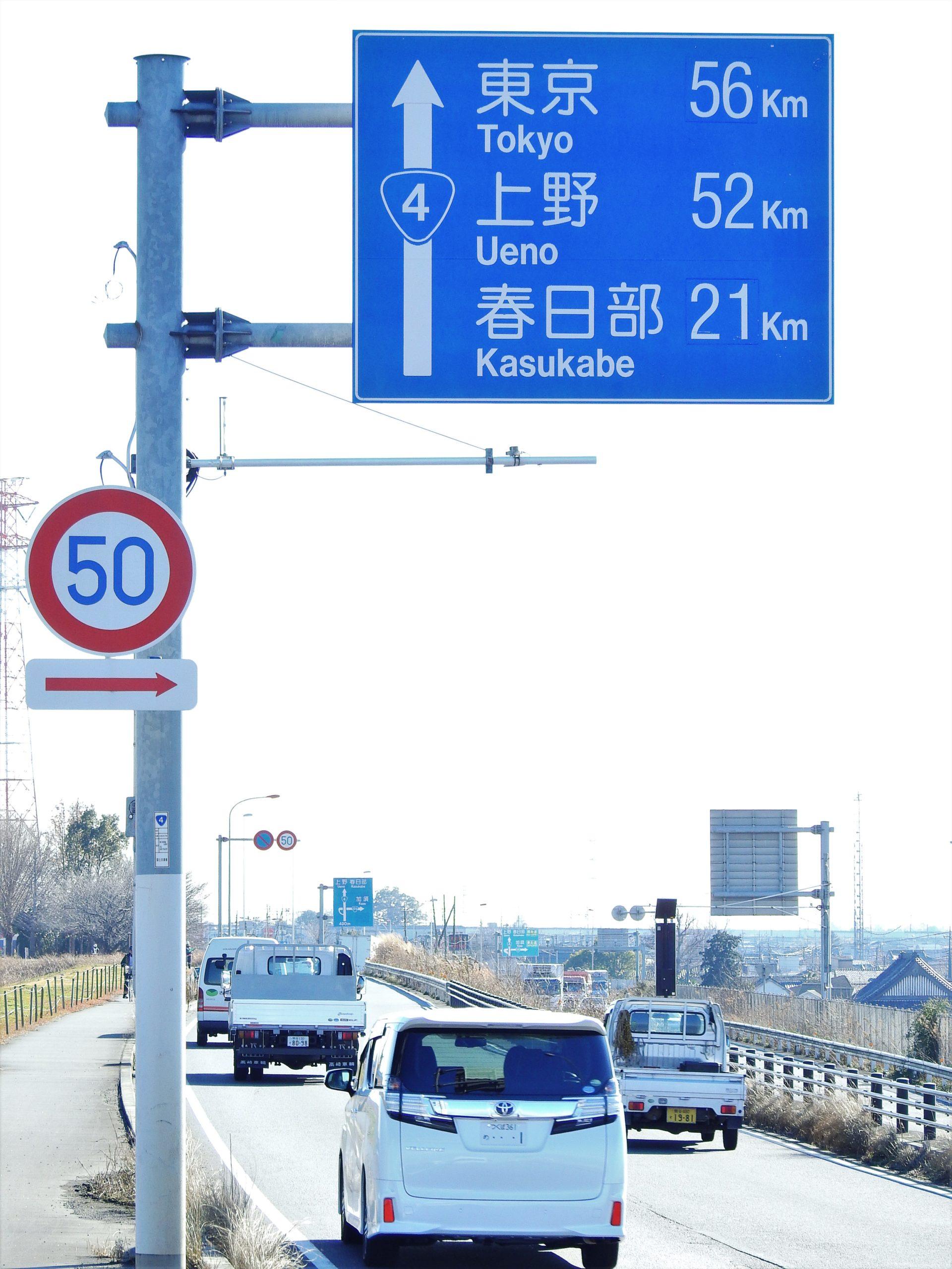 埼玉県 久喜市