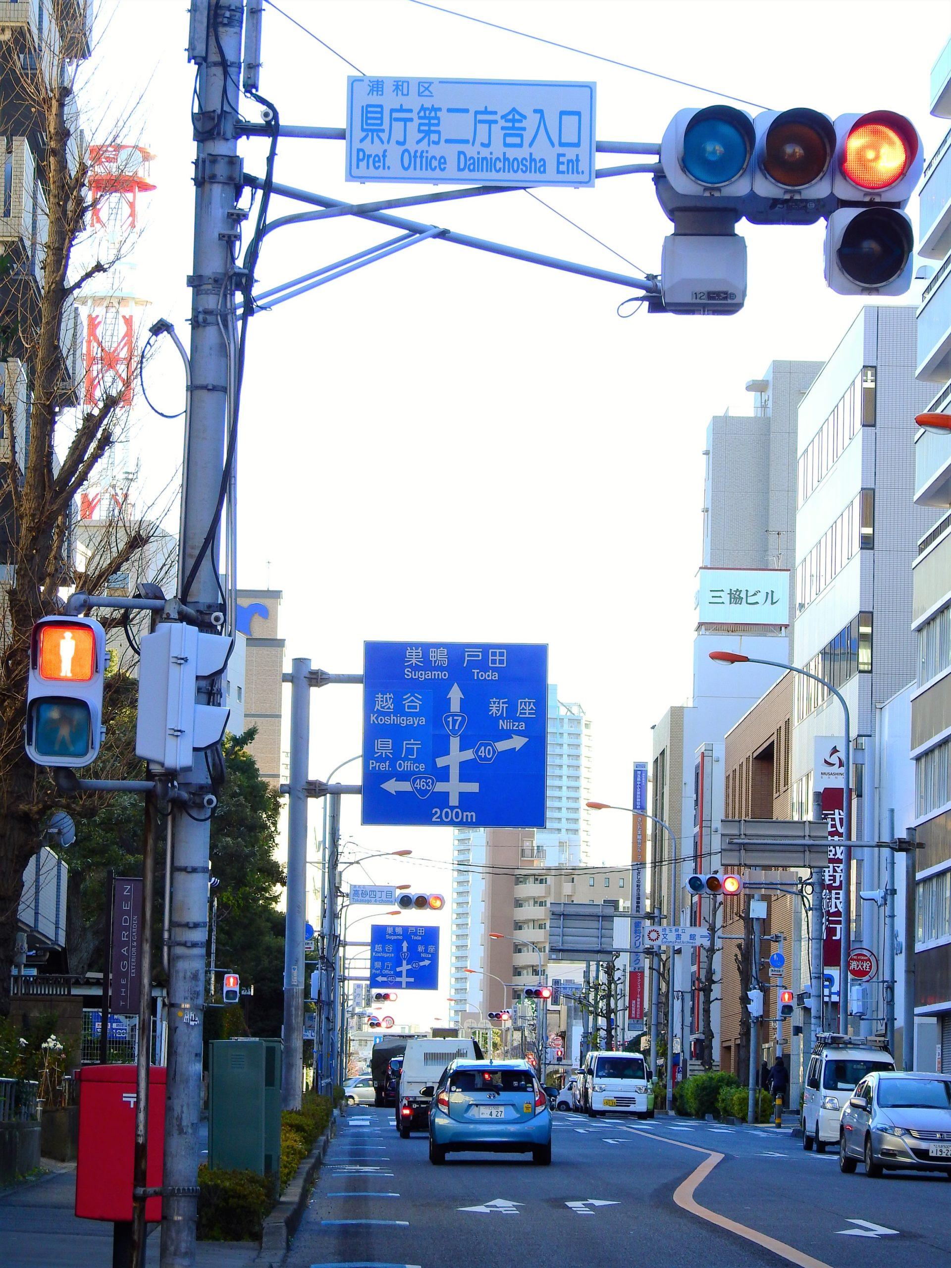 埼玉県 さいたま市