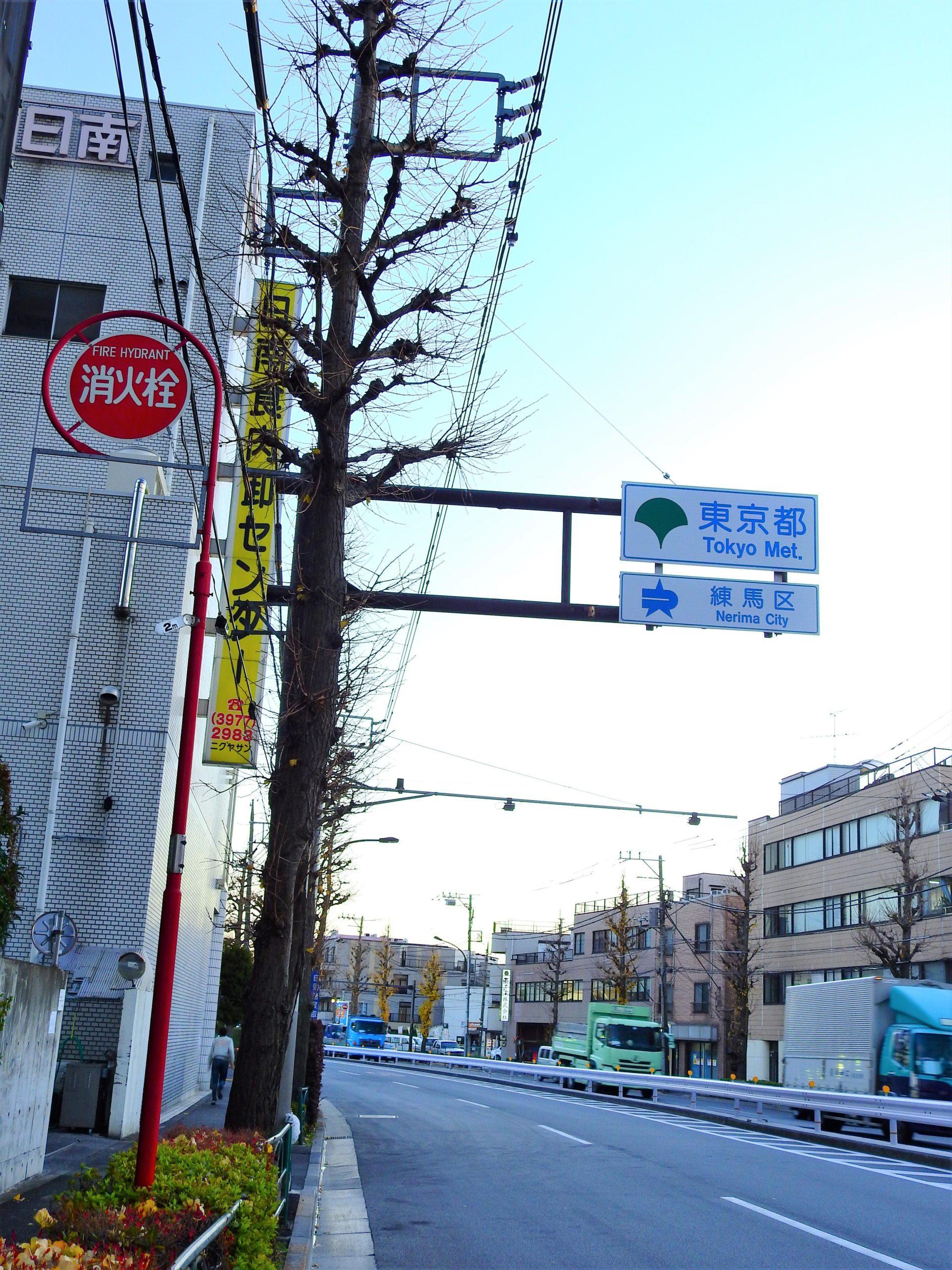 東京都 練馬区