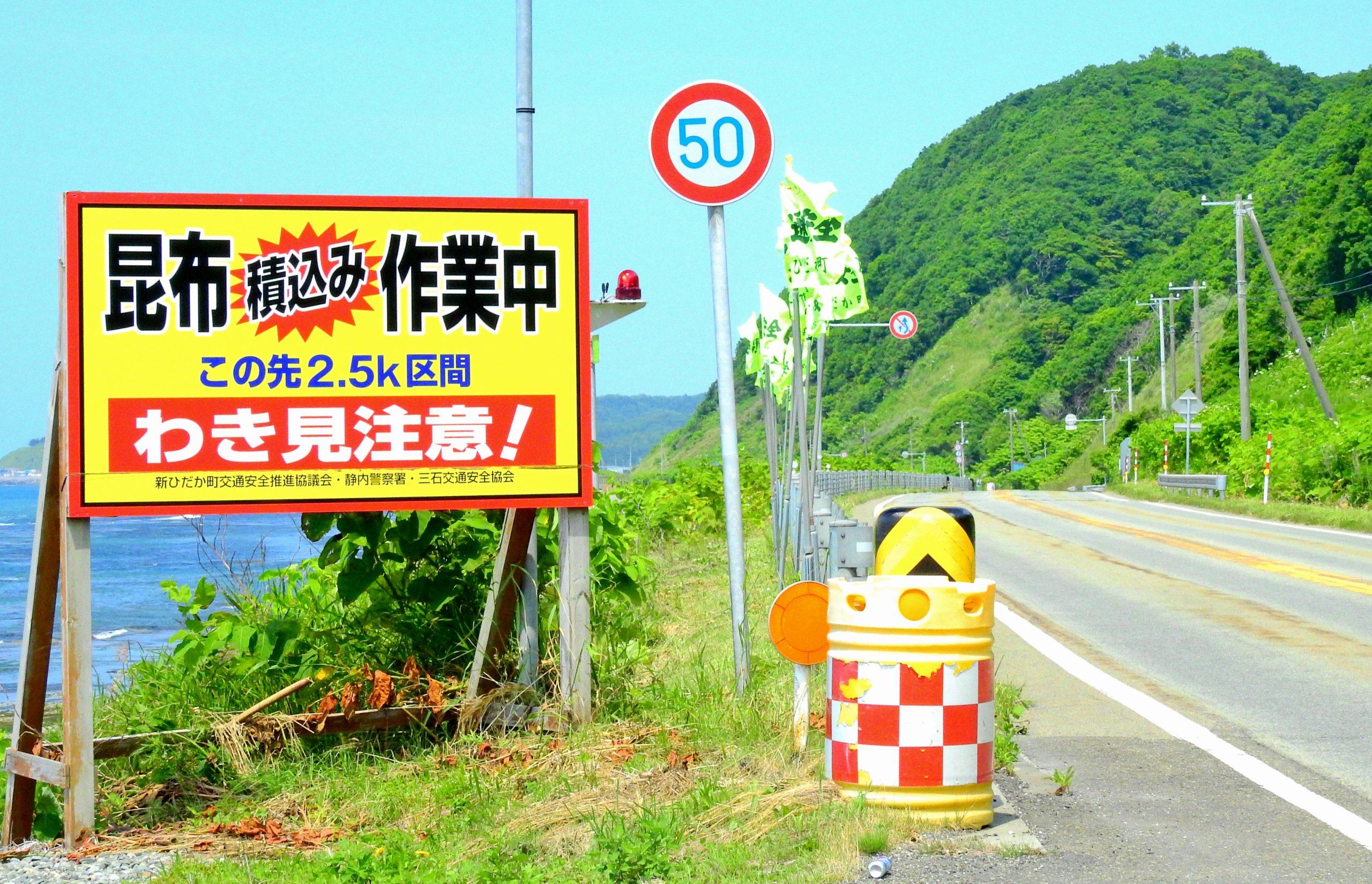 北海道 日高町