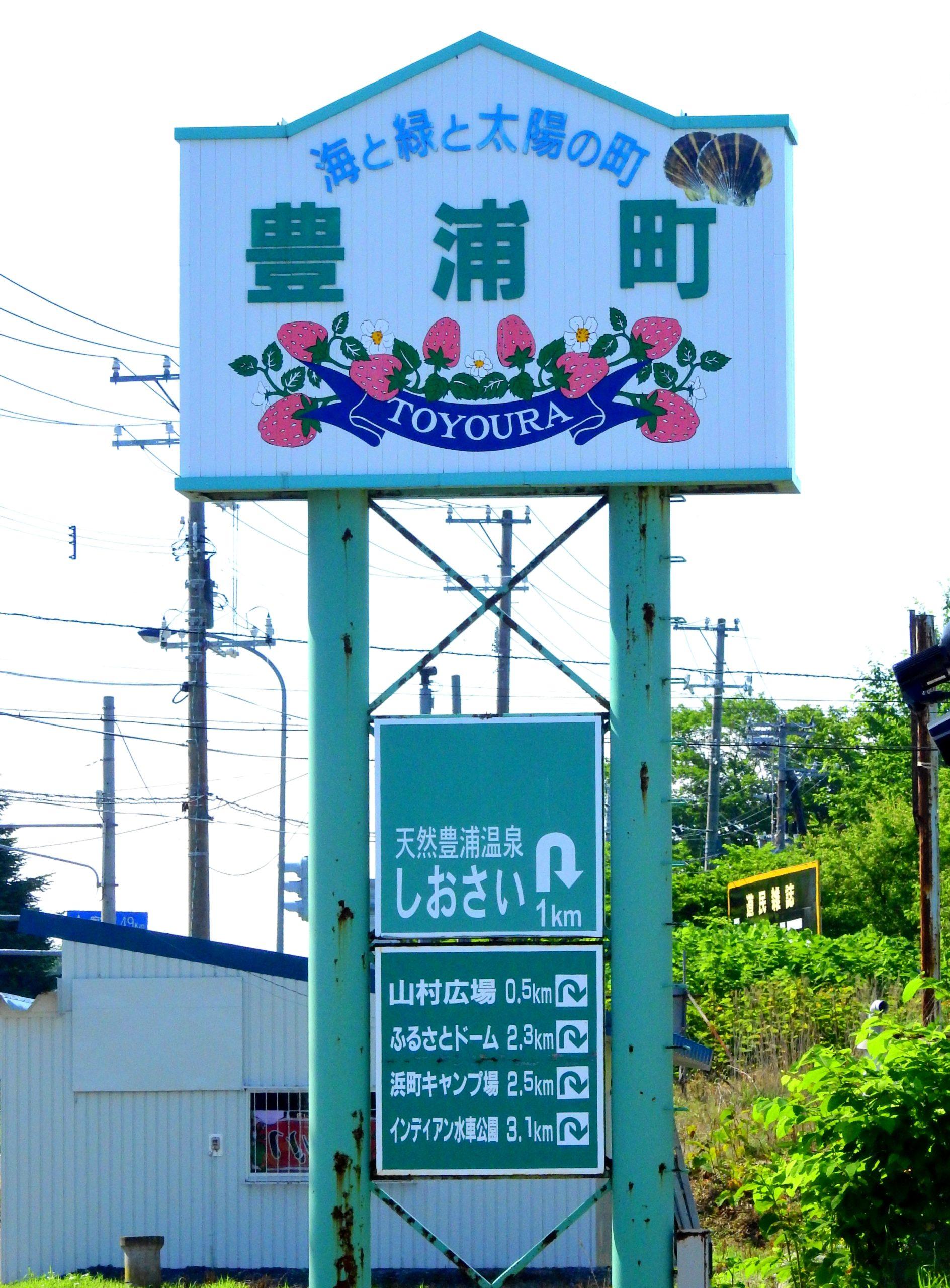 北海道 豊浦町