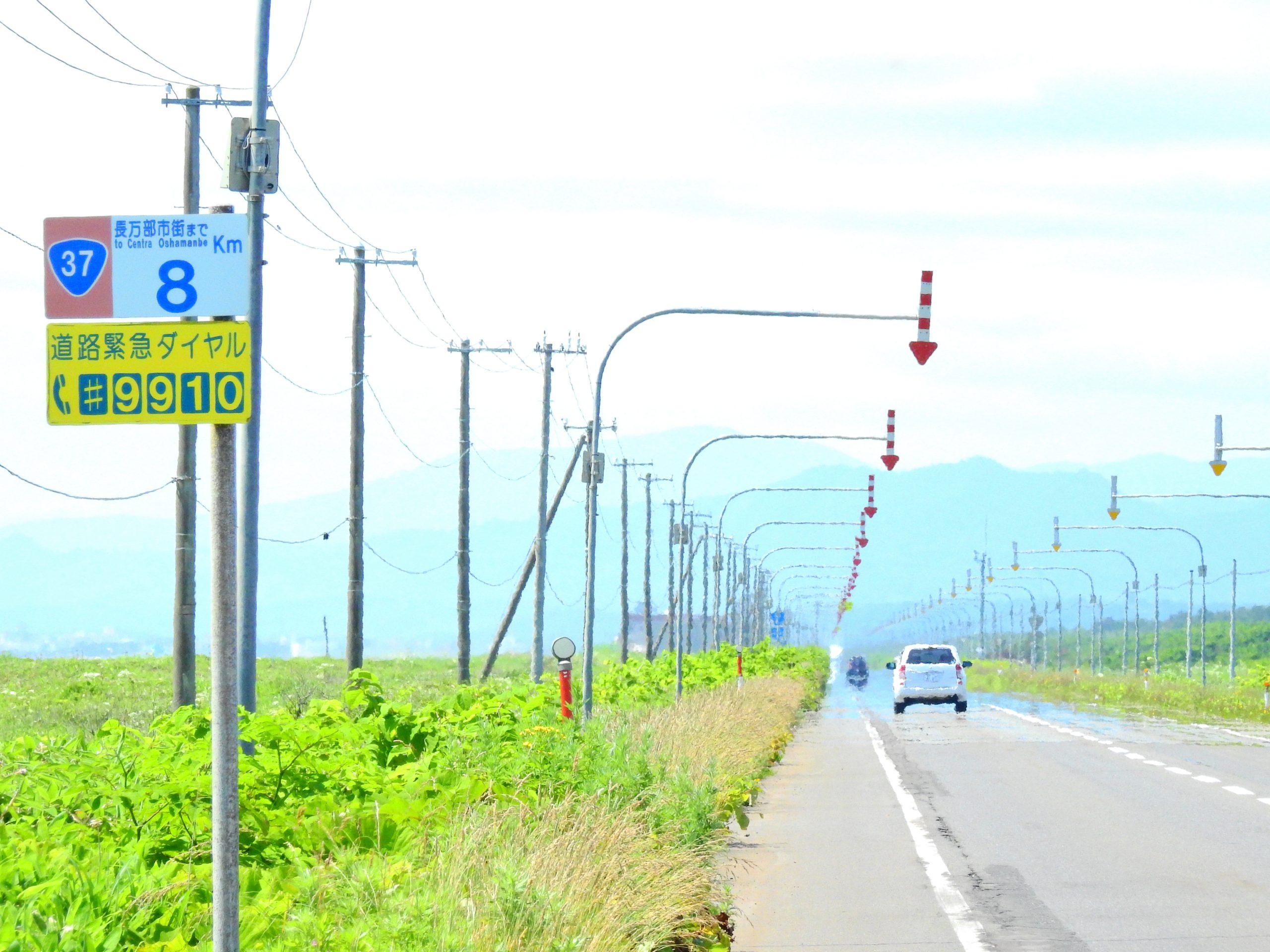 北海道 長万部町