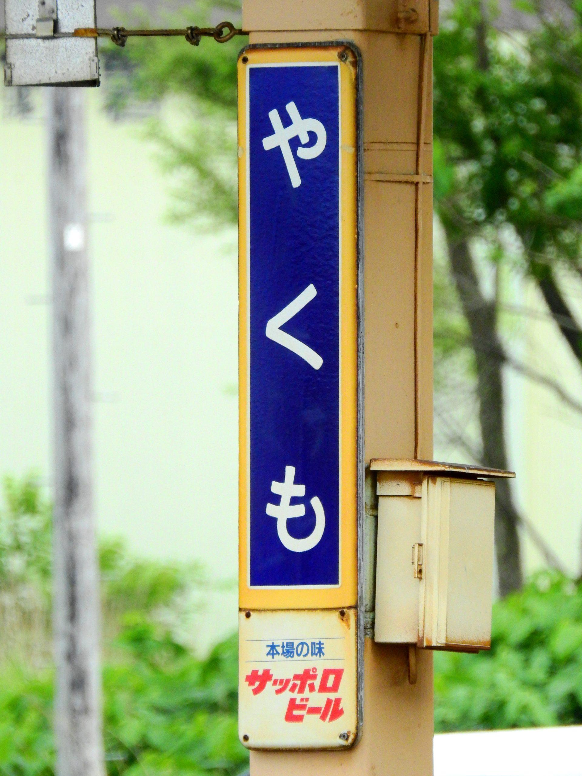 北海道 八雲駅