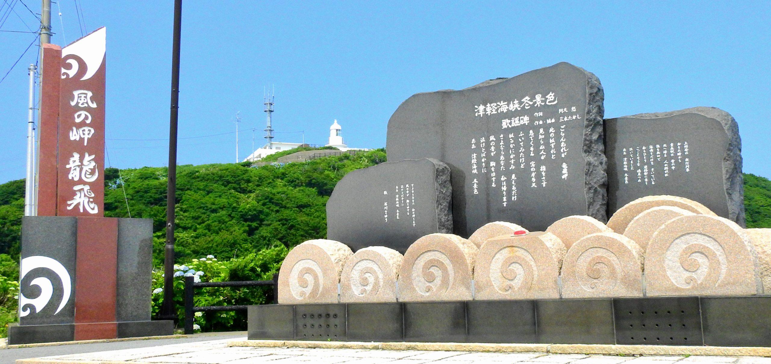 青森県 龍飛岬