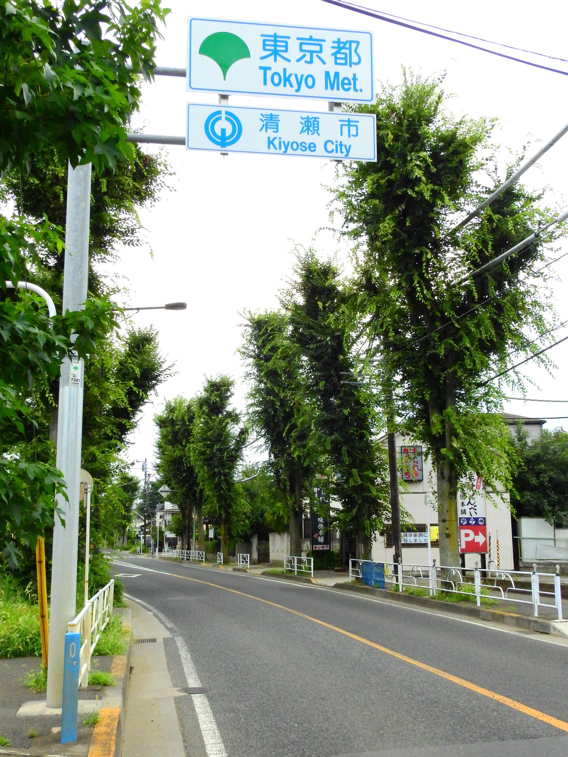 東京都 清瀬市