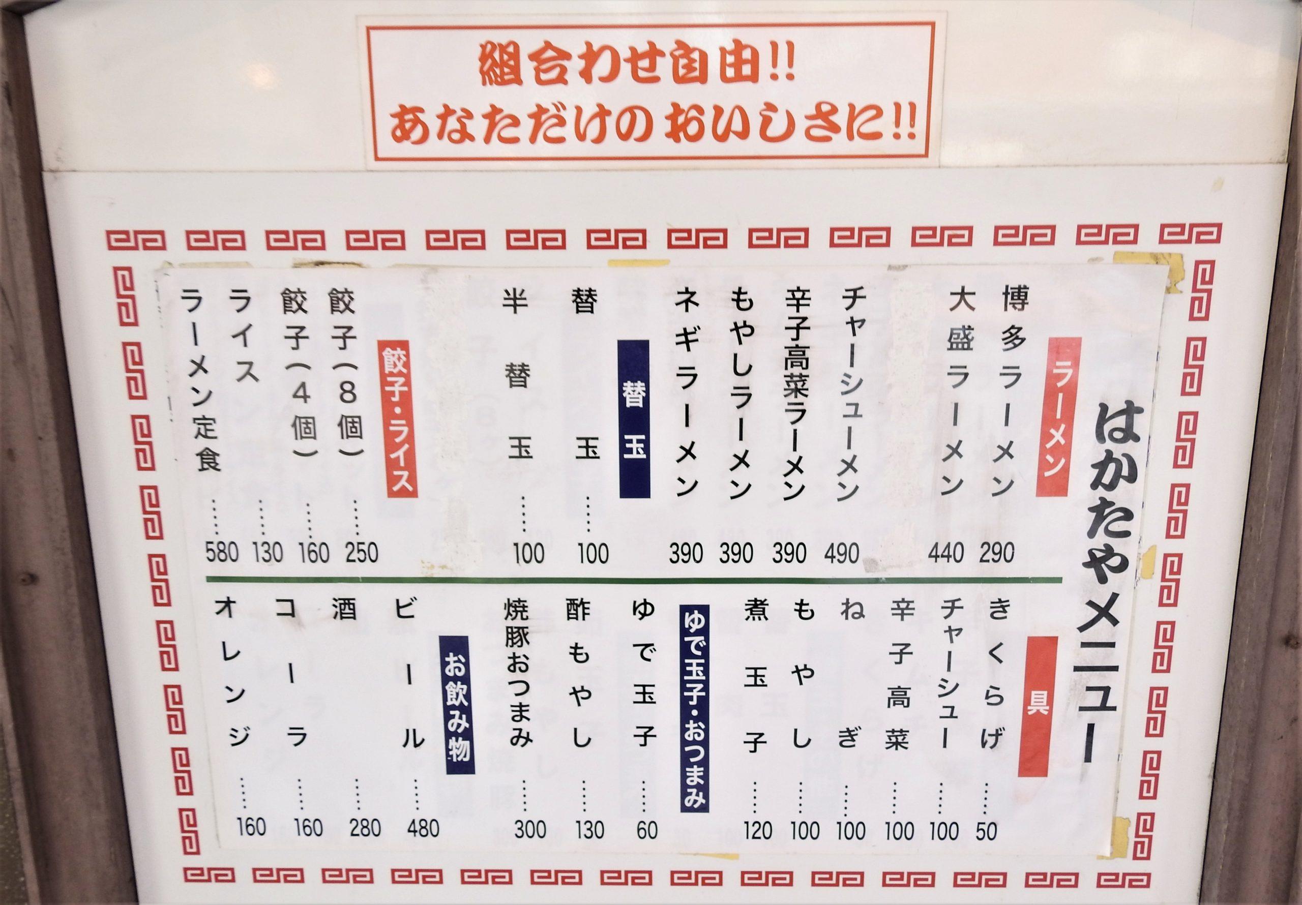 福岡県 旅飯 博多ラーメン