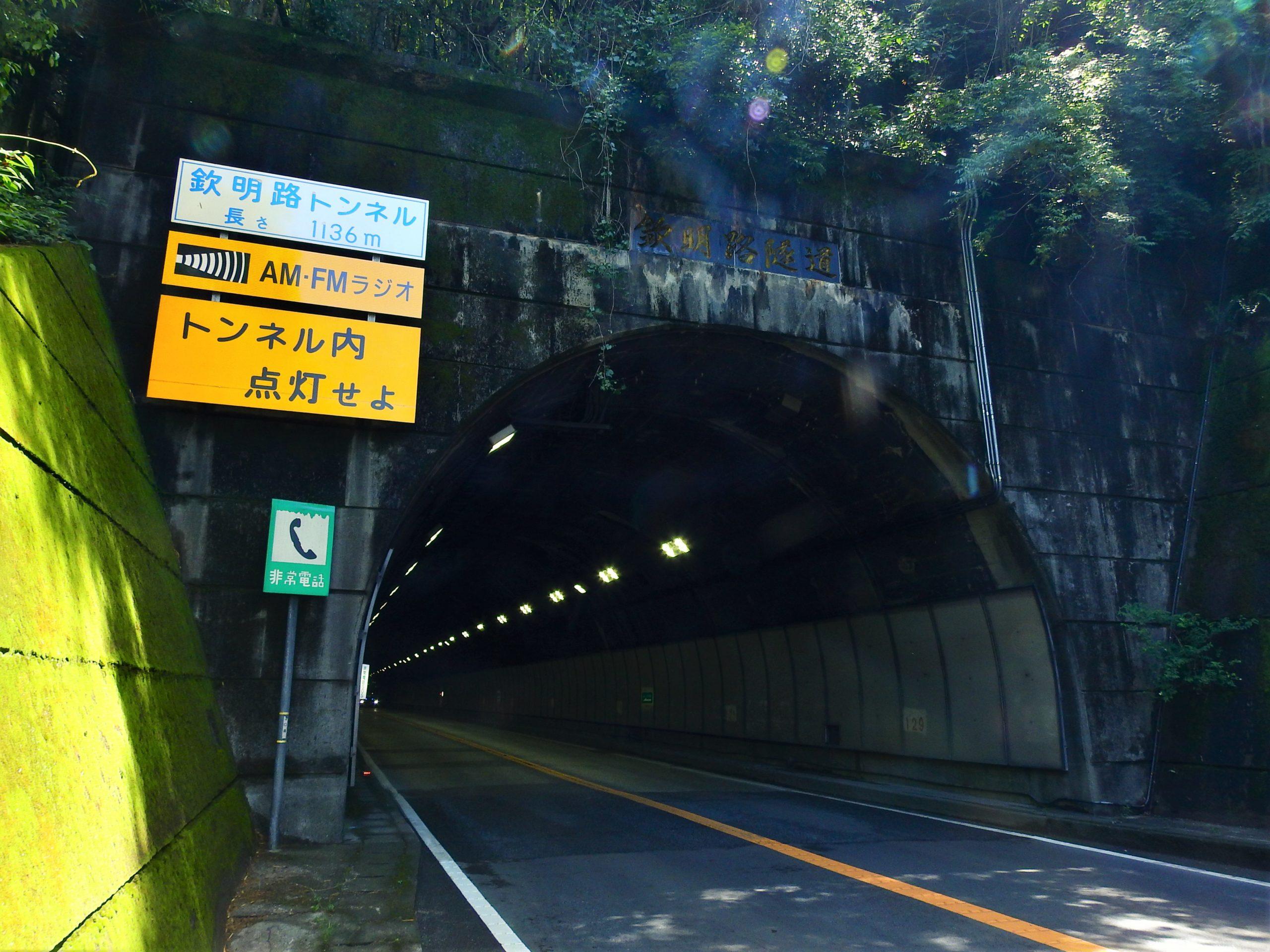 山口県 欽明路トンネル
